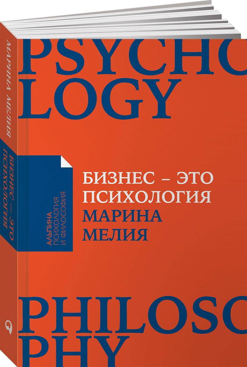 купить Марина Мелия Бизнес - это психология. Психологические координаты жизни современного делового человека по цене 208 рублей