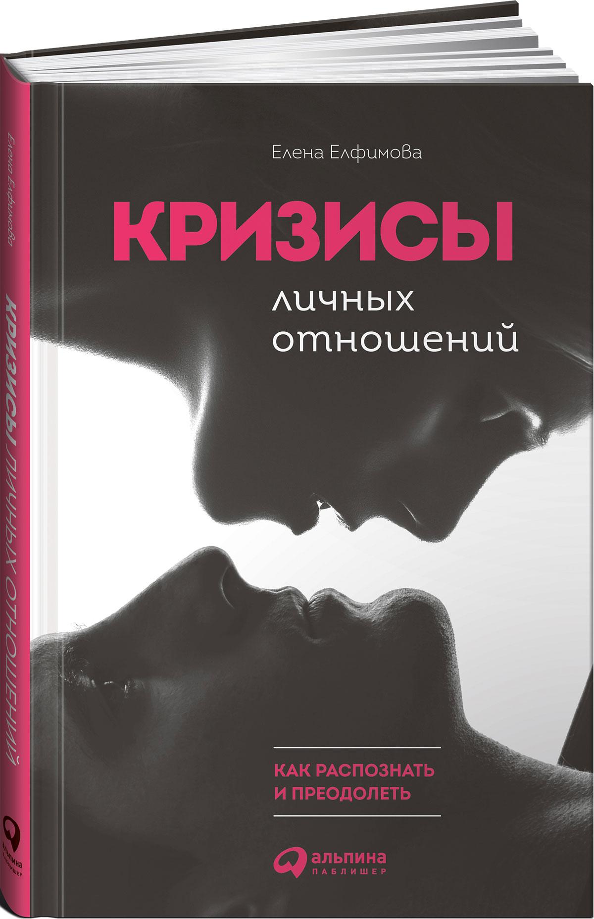 Елена Елфимова Кризисы личных отношений: Как распознать и преодолеть