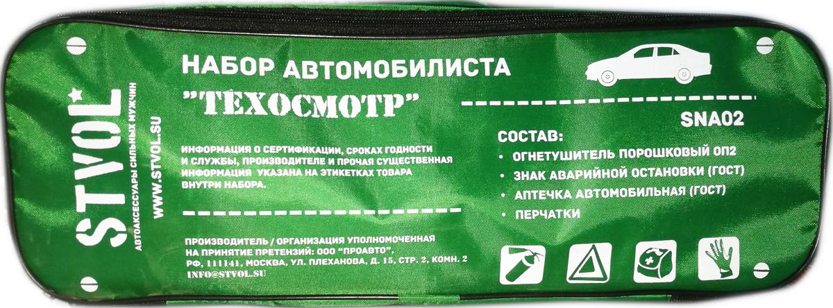 Набор аварийный Stvol Техосмотр, цвет: темно-зеленый. SNA02 набор stvol sna02