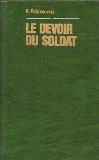 Фото Рокоссовский К. Le devoir du soldat/Солдатский долг
