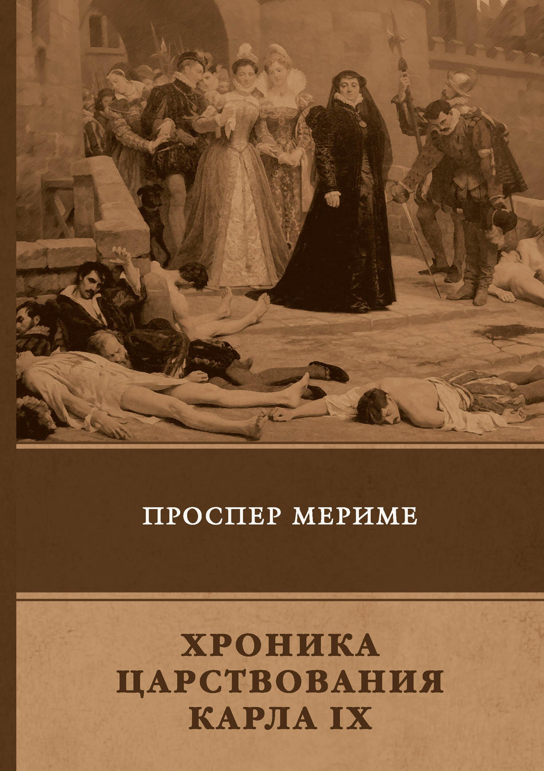 Проспер Мериме. Хроника царствования Карла IX | Мериме Проспер