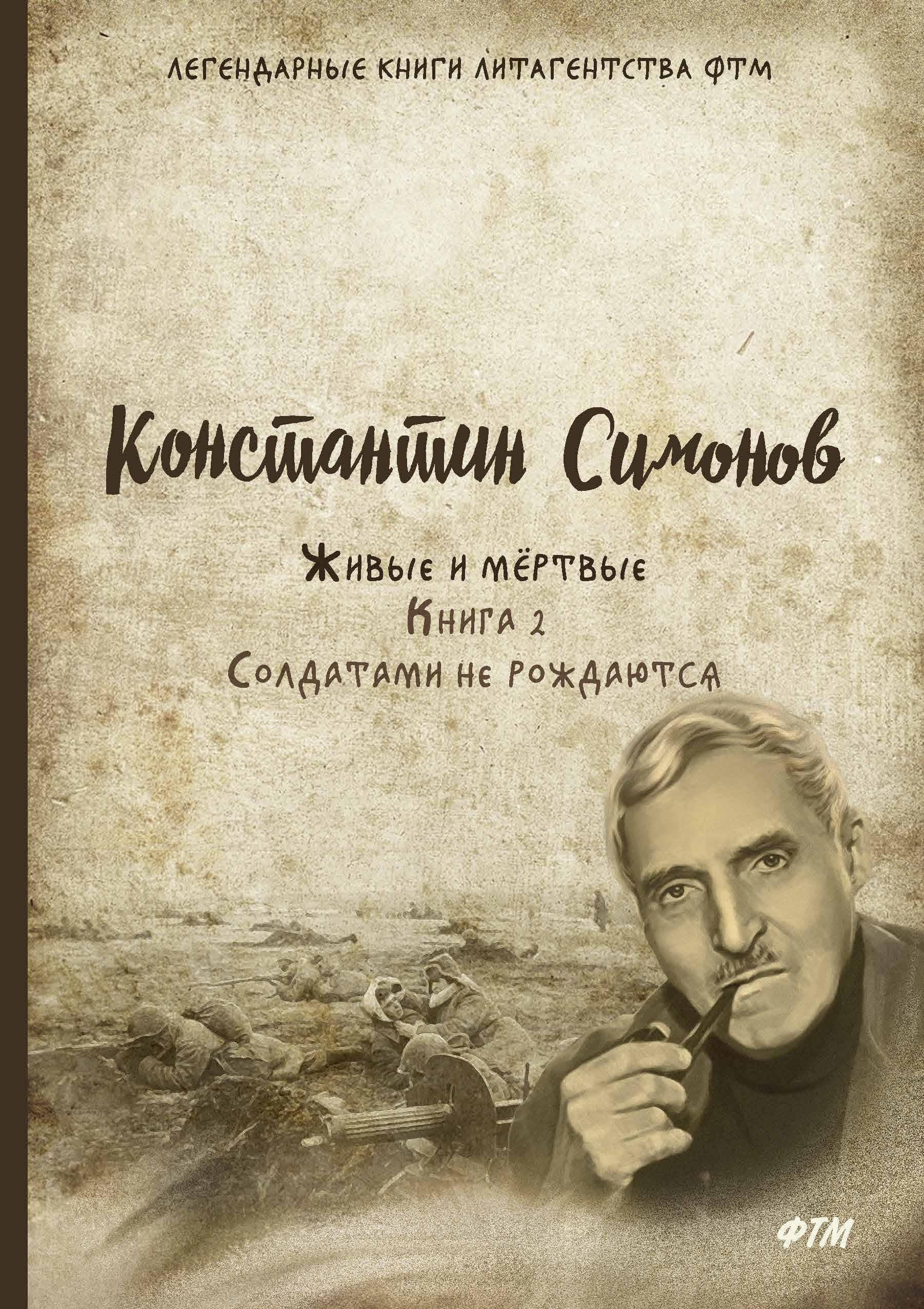 Константин Симонов Живые и мёртвые. Книга 2. Солдатами не рождаются