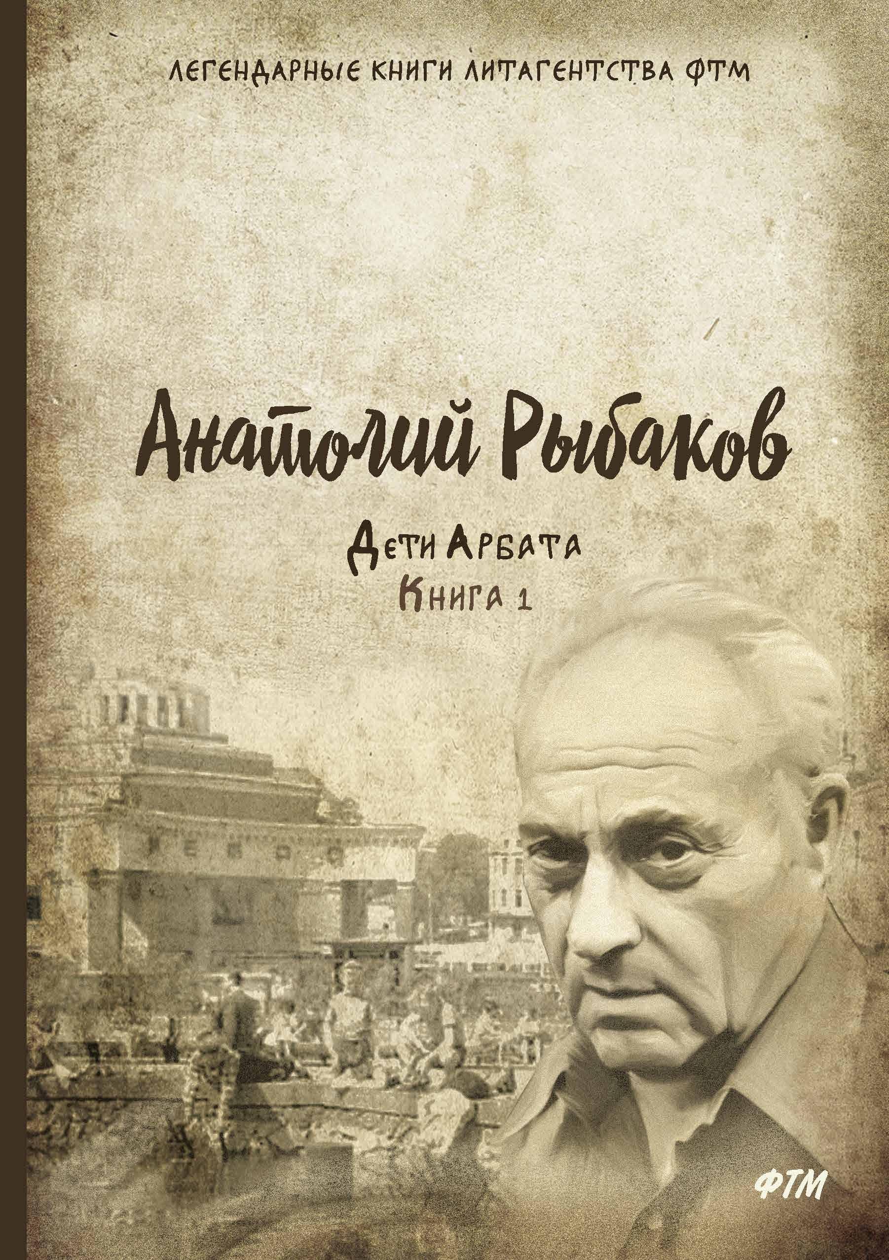Анатолий Рыбаков Дети Арбата. Книга 1