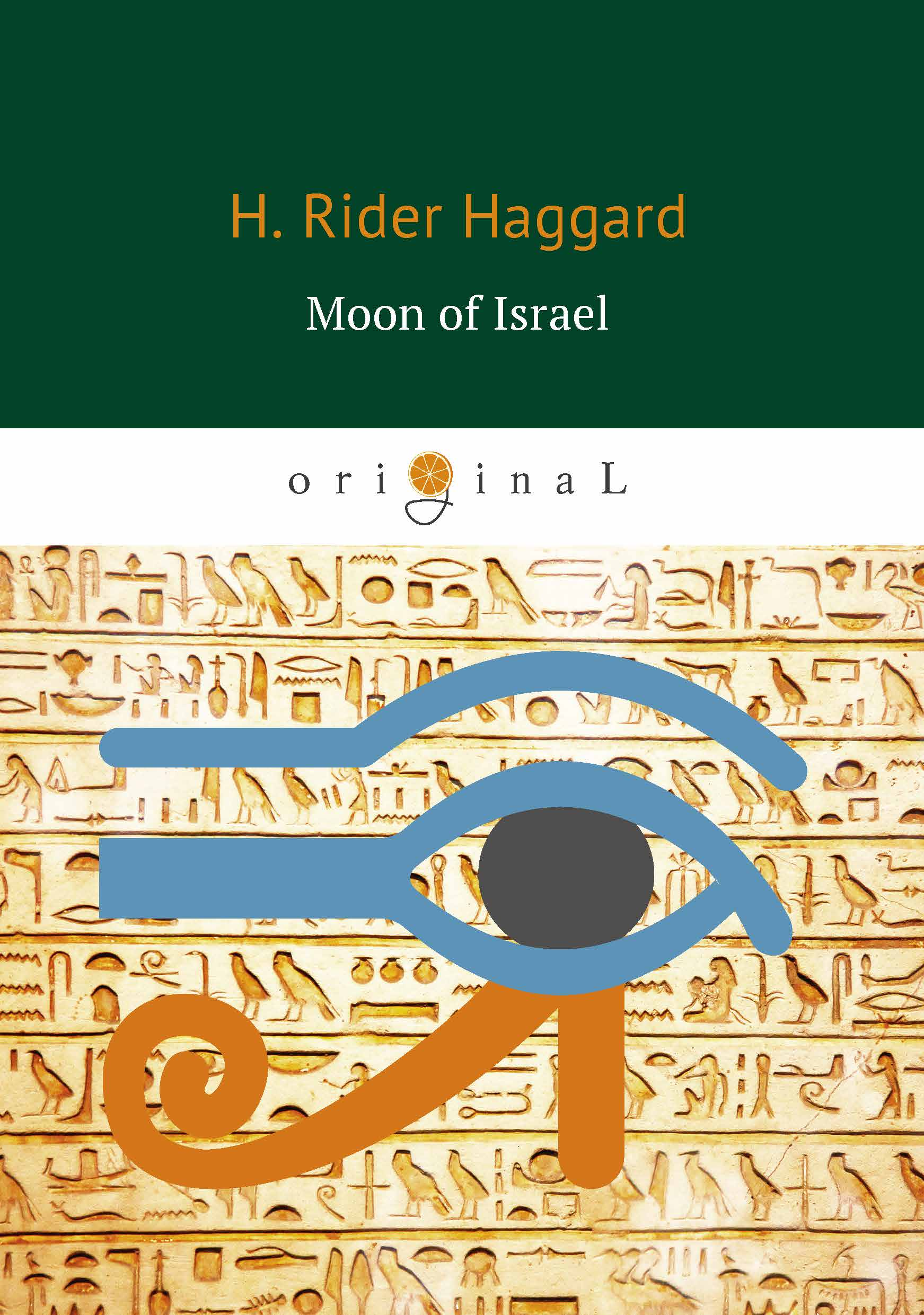 H. Rider Haggard Moon of Israel (Луна Израиля) haggard h queen sheba's ring