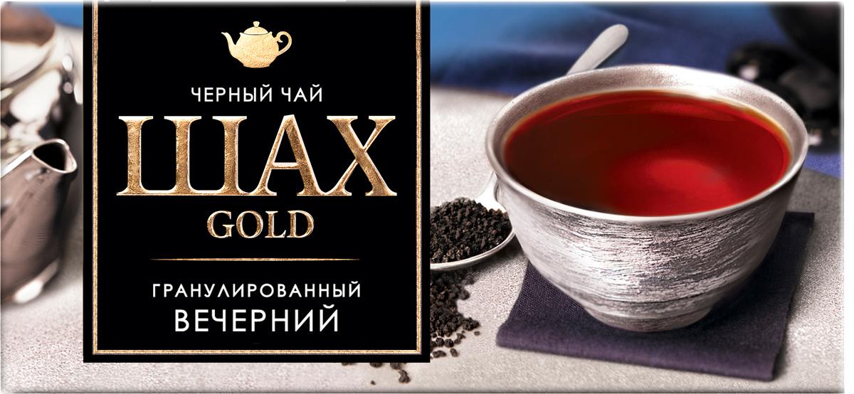 Шах голд черный гранулированный чай с бергамотом в пакетиках, 25 шт шах голд черный гранулированный чай 90 г
