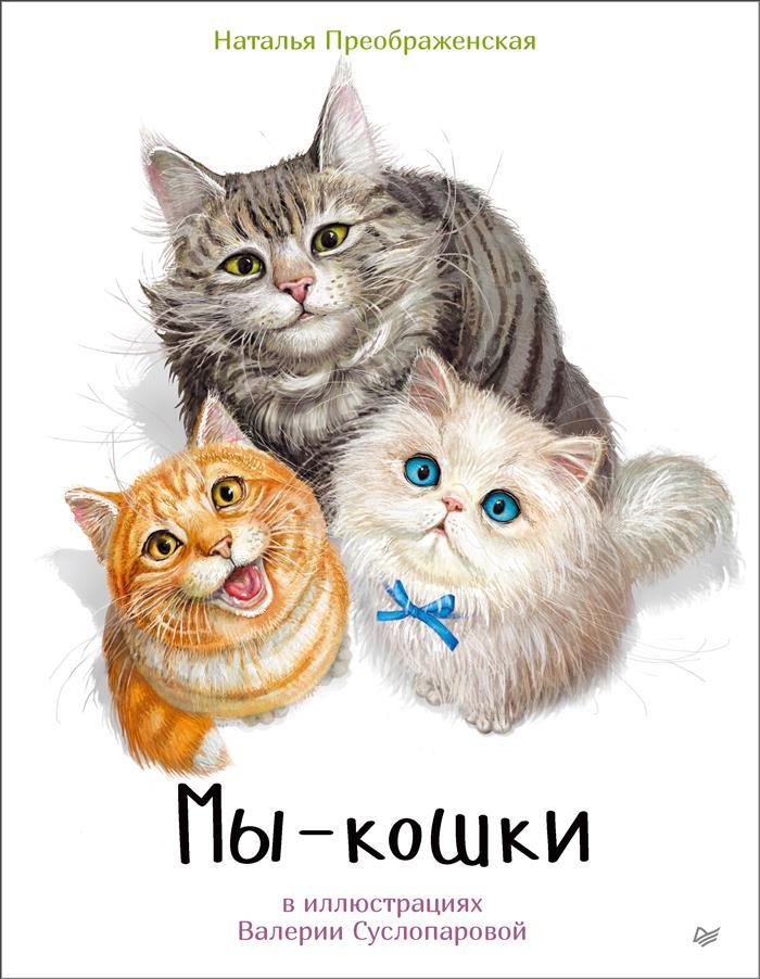 Преображенская Н. Мы - кошки спросите у кошки что думают кошки о людях и себе