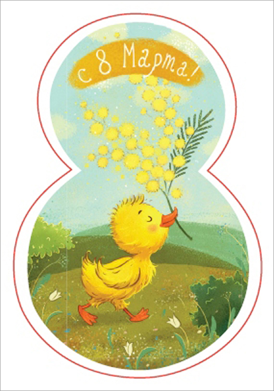 Винтажная открытка Darinchi С 8 марта! №427