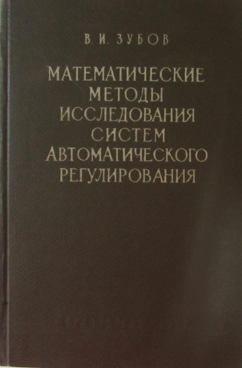 В.И. Зубов Математические методы исследования систем автоматического регулирования