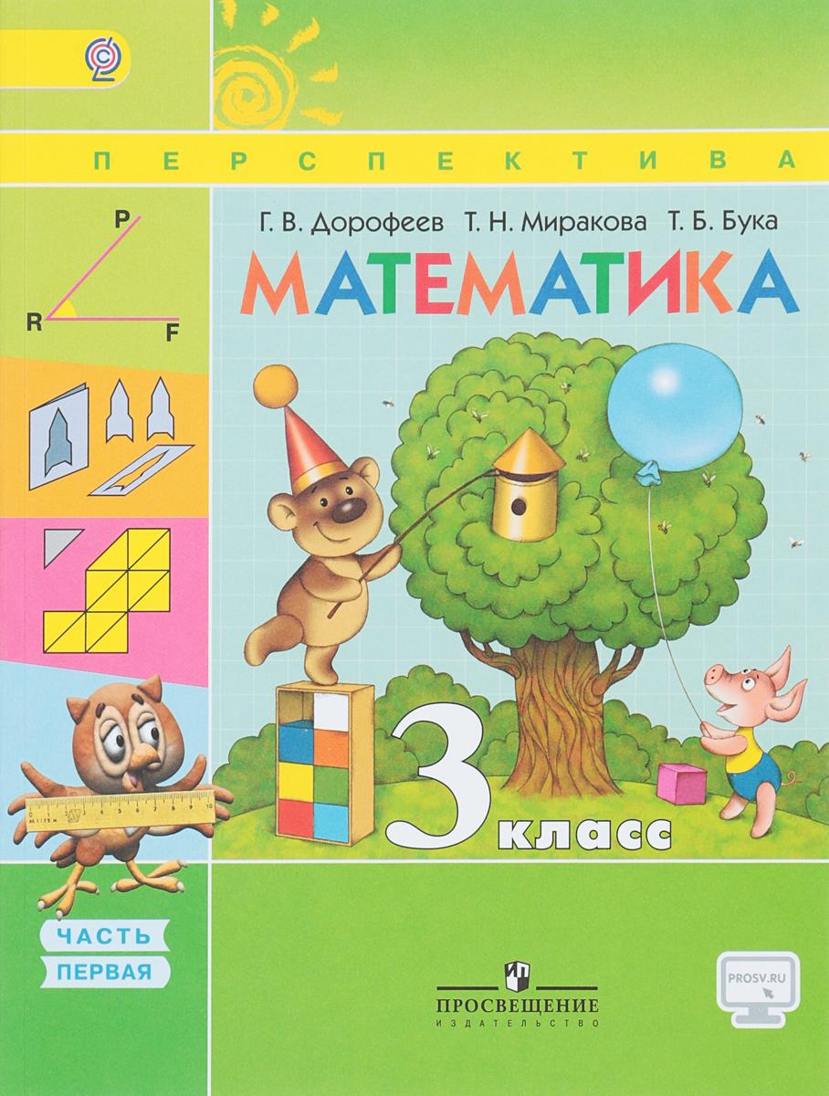 Г. В. Дорофеев, Т. Н. Миракова, Т. Б. Бука Математика. 3 класс. Учебник. В 2 частях. Часть 1