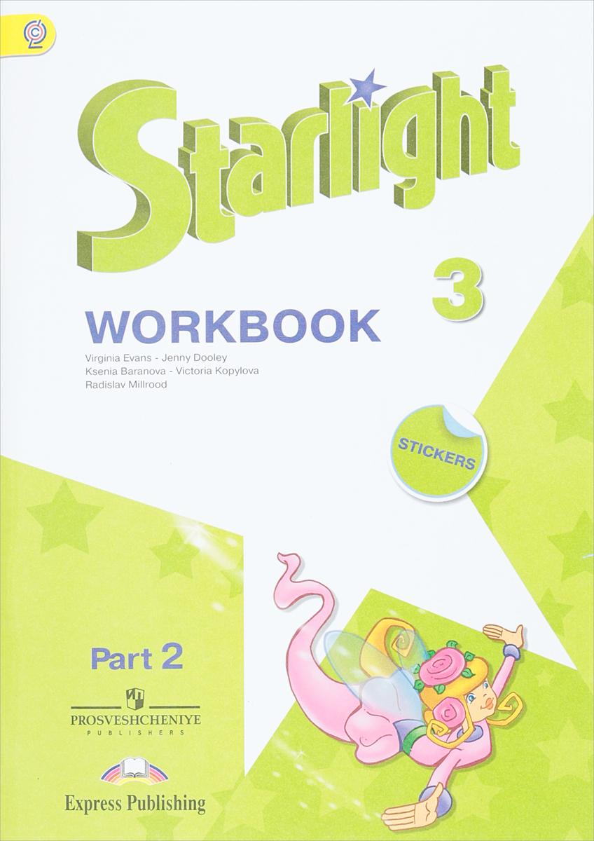 Starlight 3. Workbook. Part 2 / Английский язык. 3 класс. Рабочая тетрадь. В 2 частях. Часть 2