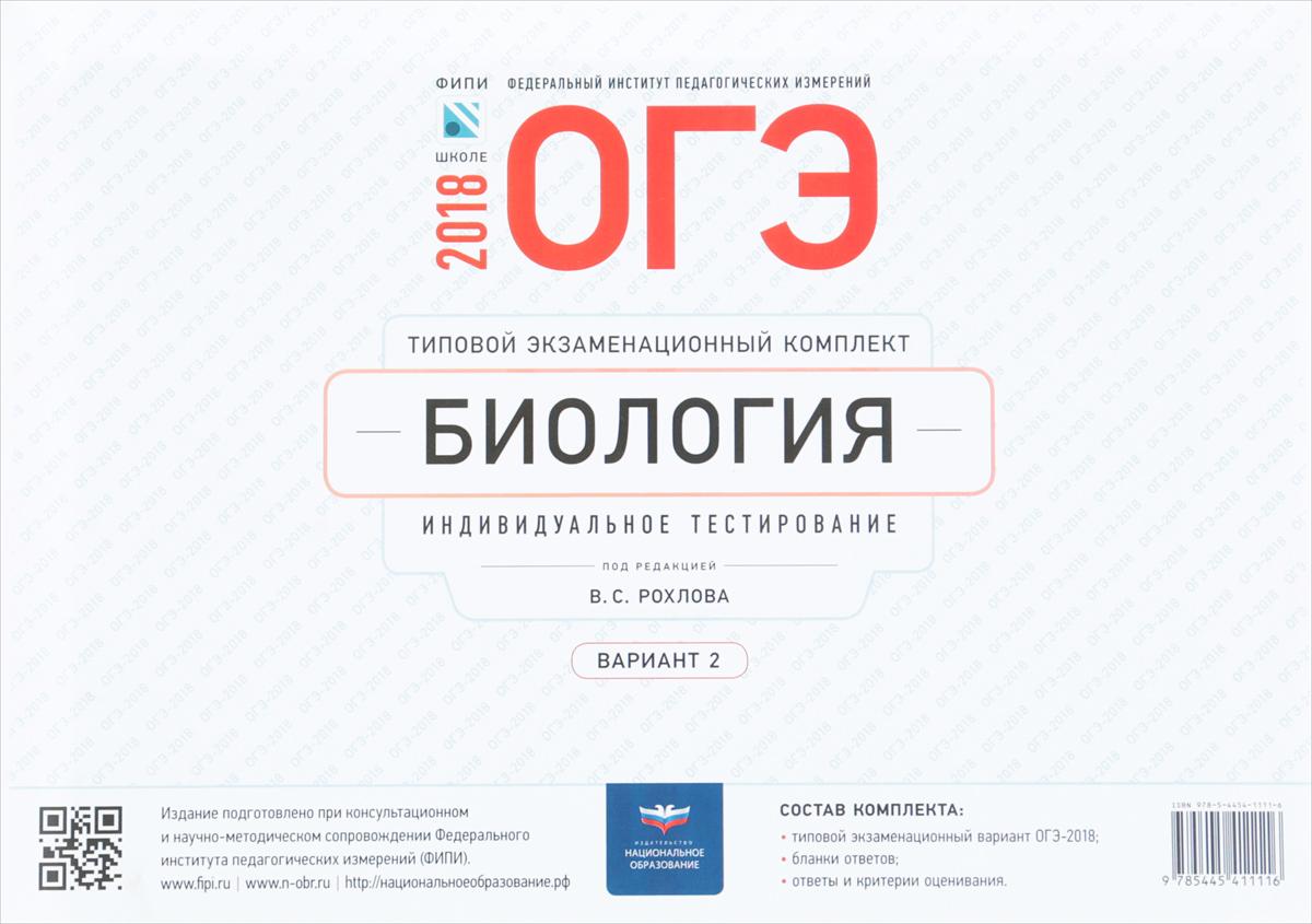 Валерьян Рохлов ОГЭ-2018. Биология. Типовой экзаменационный комплект. Вариант 2