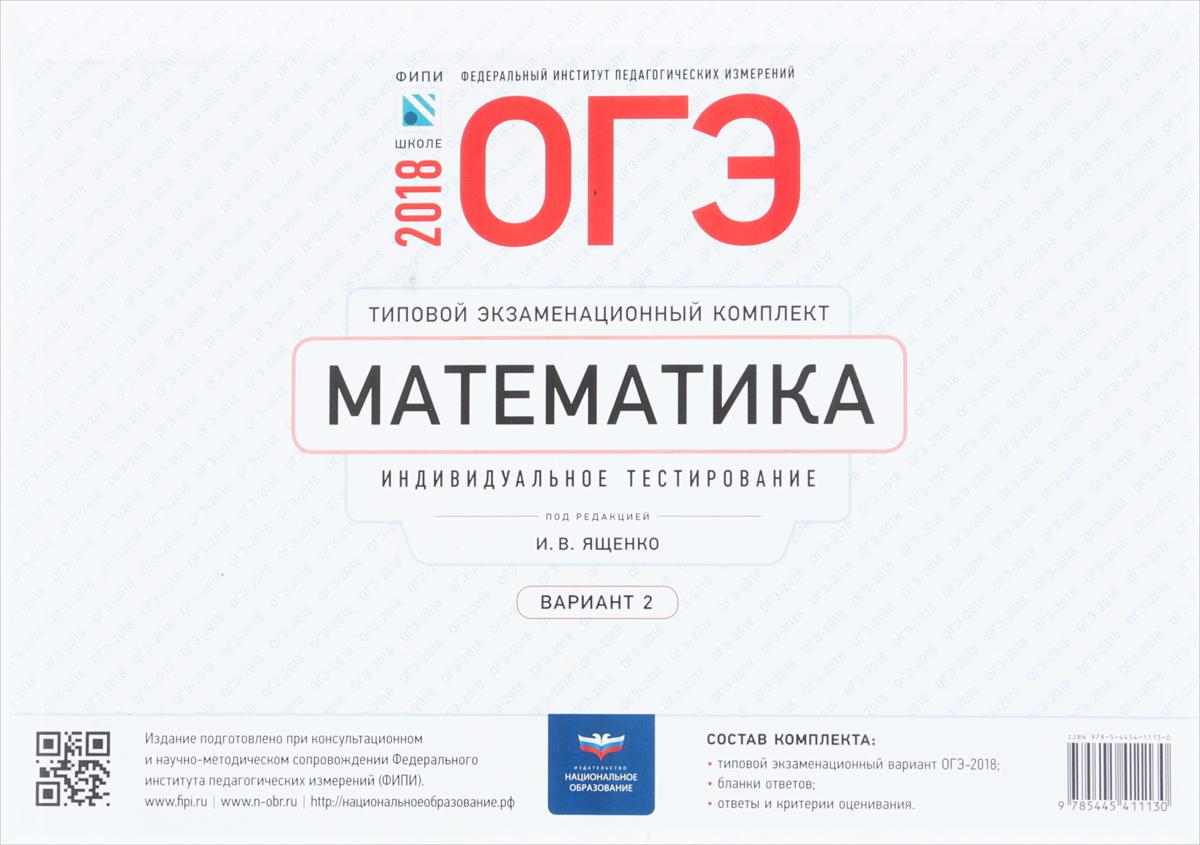 ОГЭ-2018. Математика. Типовой экзаменационный комплект. Вариант 2