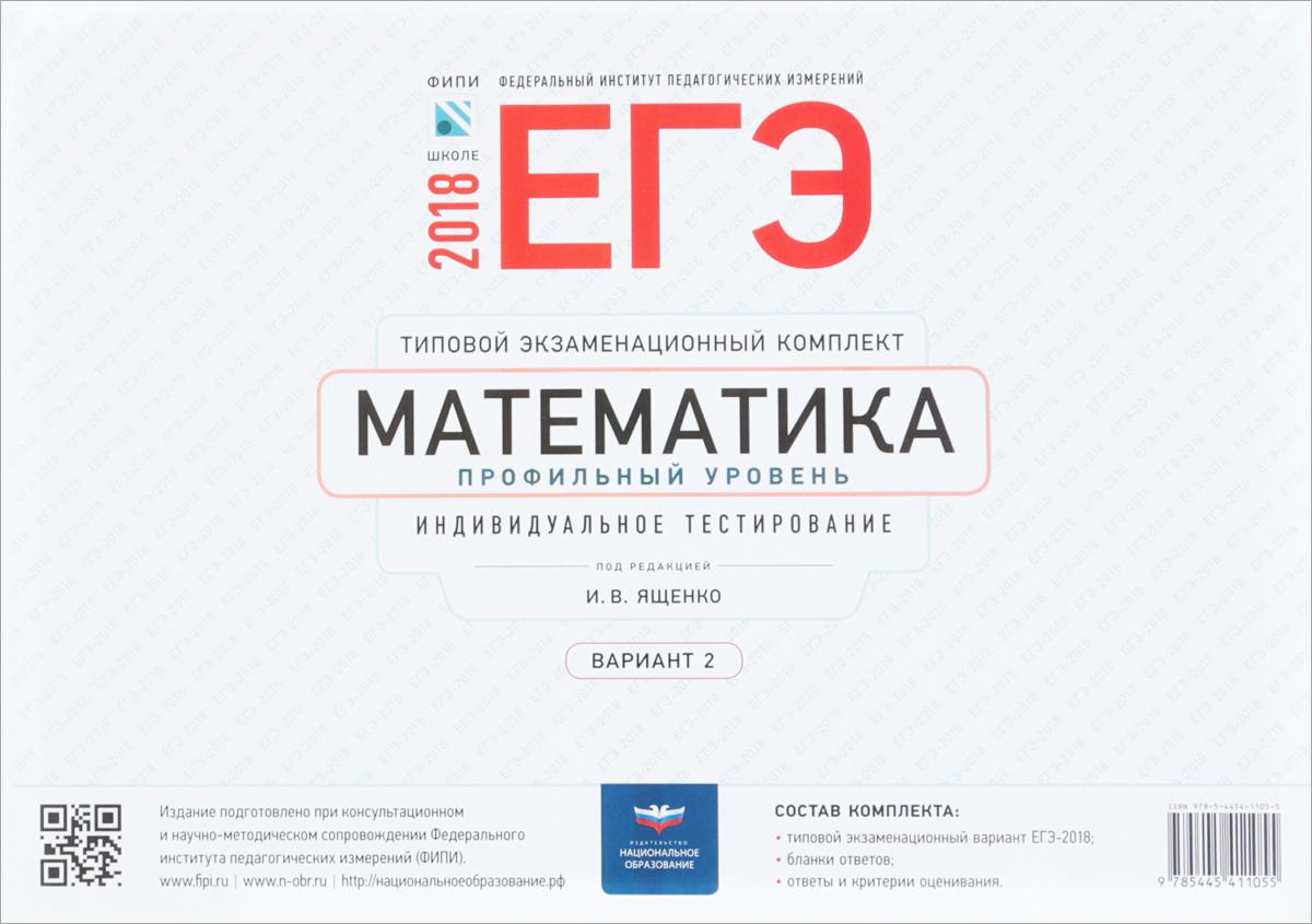 И. В. Ященко ЕГЭ-2018. Математика профиль. Вариант 2
