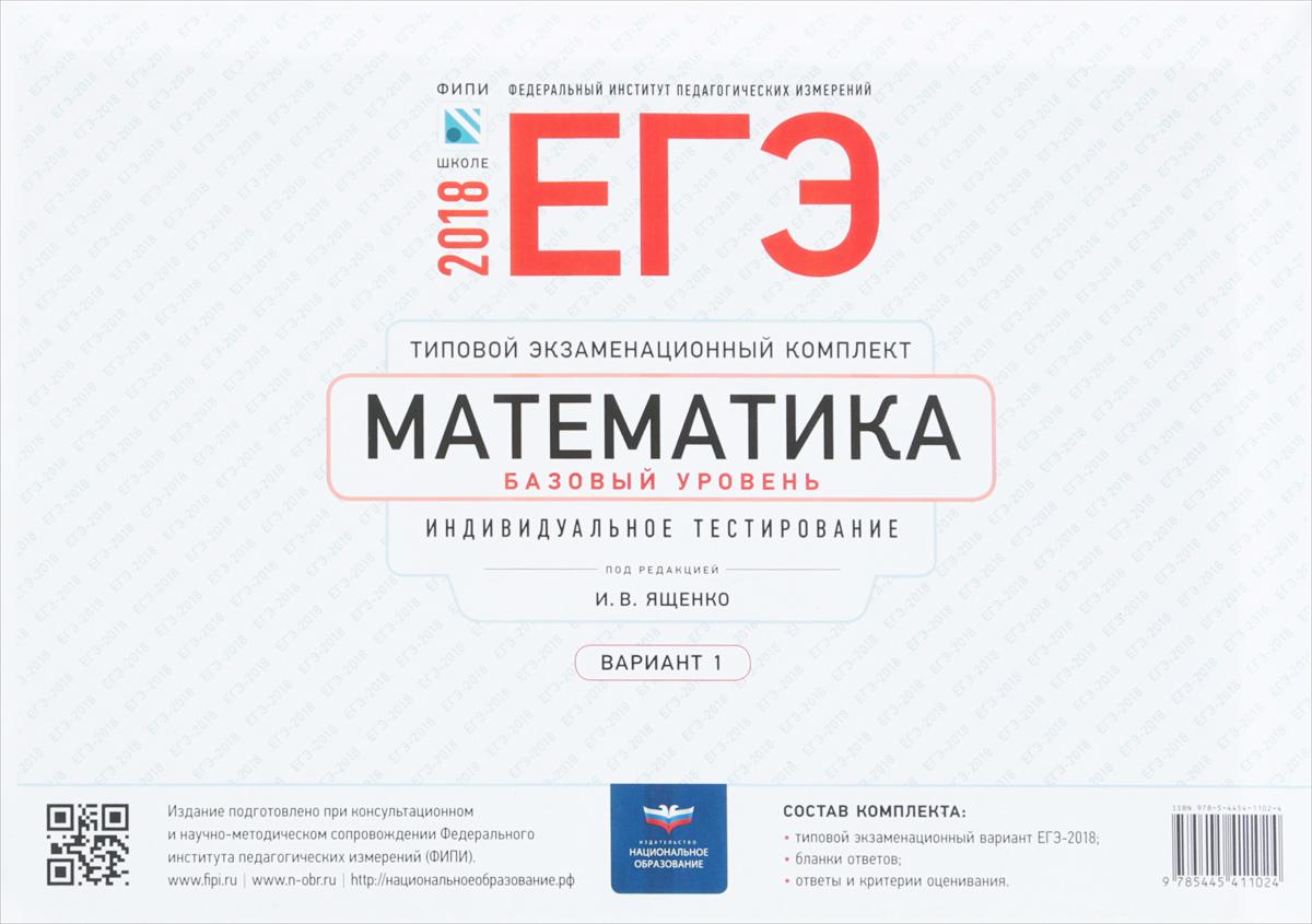 ЕГЭ-2018. Математика базовый уровень. Вариант 1