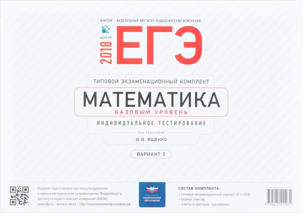 И. В. Ященко Математика. Базовый. Профильный уровень. ЕГЭ-2018. Вариант 2