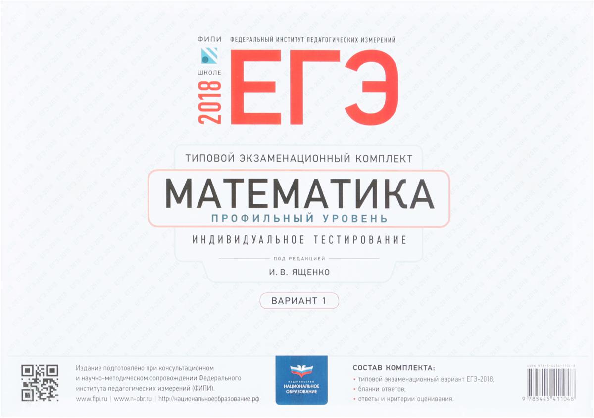 И. В. Ященко Математика. Профильный уровень. ЕГЭ-2018. Вариант 1