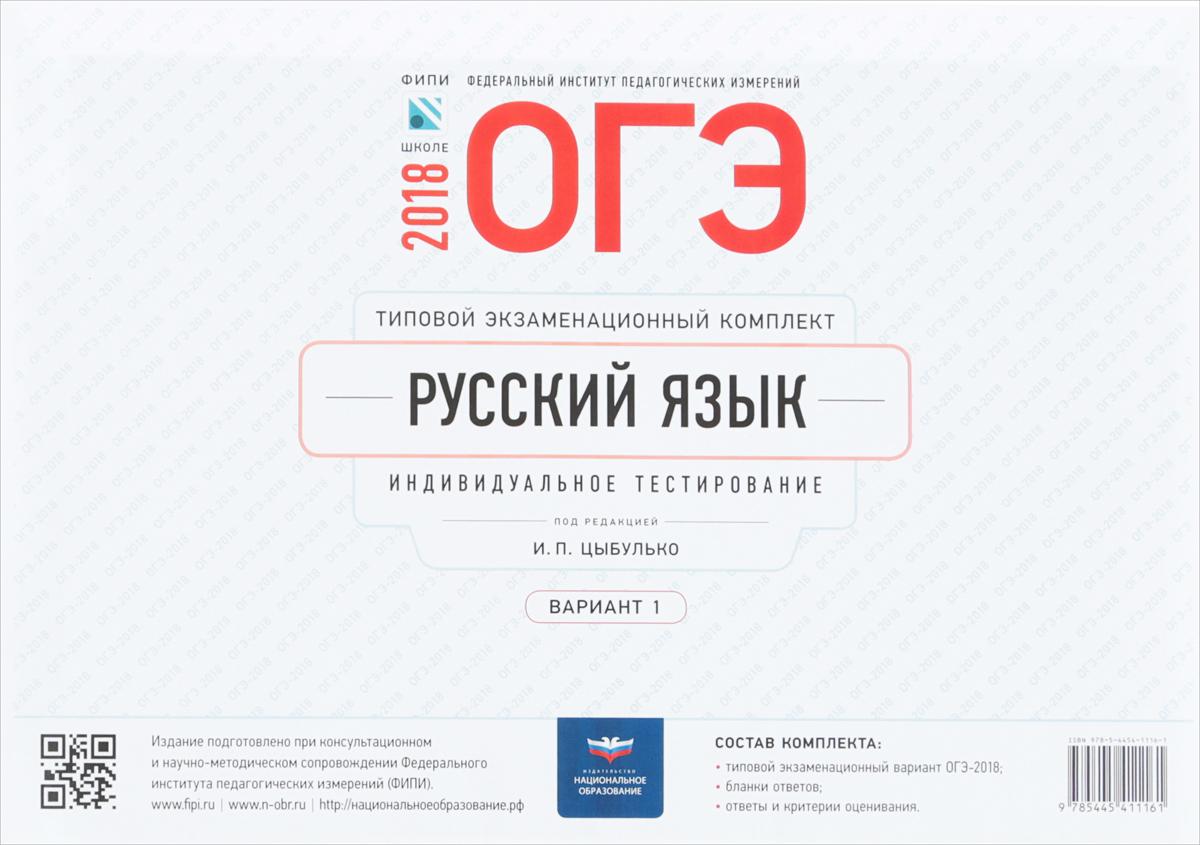 ОГЭ-2018. Русский язык. Типовой экзаменационный комплект. Вариант 1