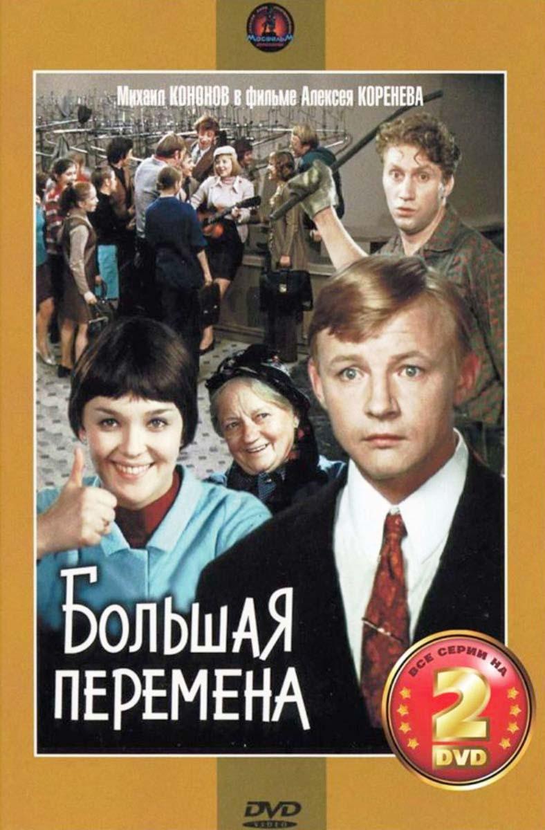 Сериальный хит: Большая перемена. 1-4 серии (2 DVD) околофутбола матч 4 серии 2 dvd