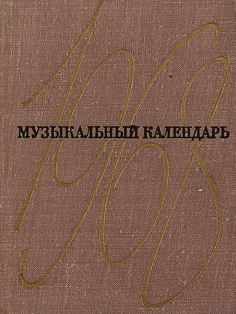 Л.Григорьев Музыкальный словарь 1968