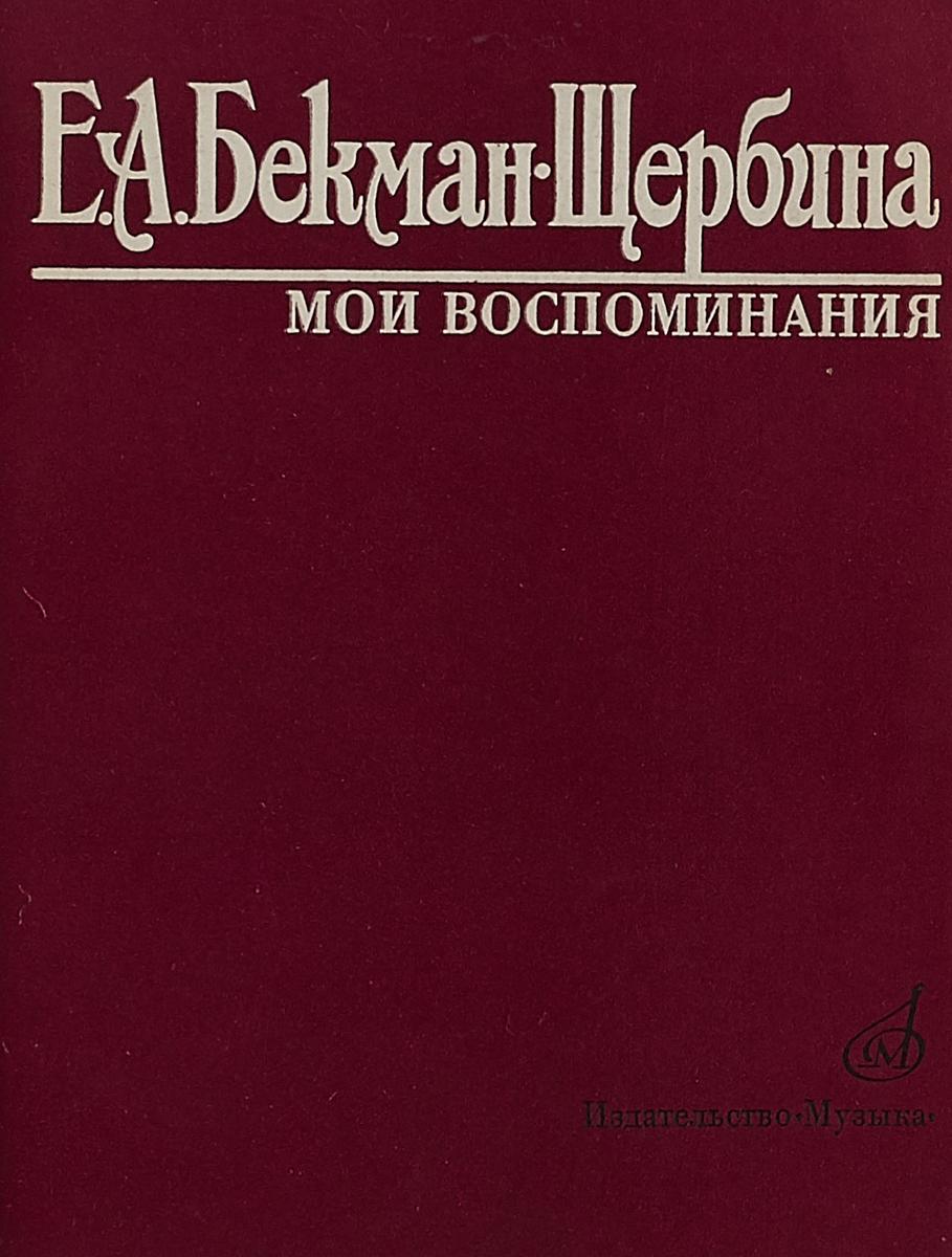 Е.А.Бекман-Щербина Мои воспоминания цена 2017
