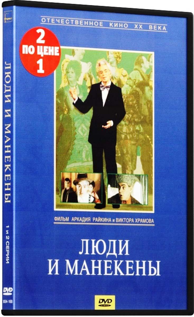 Сериальный хит: Люди и манекены. 1-4 серии (2 DVD) околофутбола матч 4 серии 2 dvd
