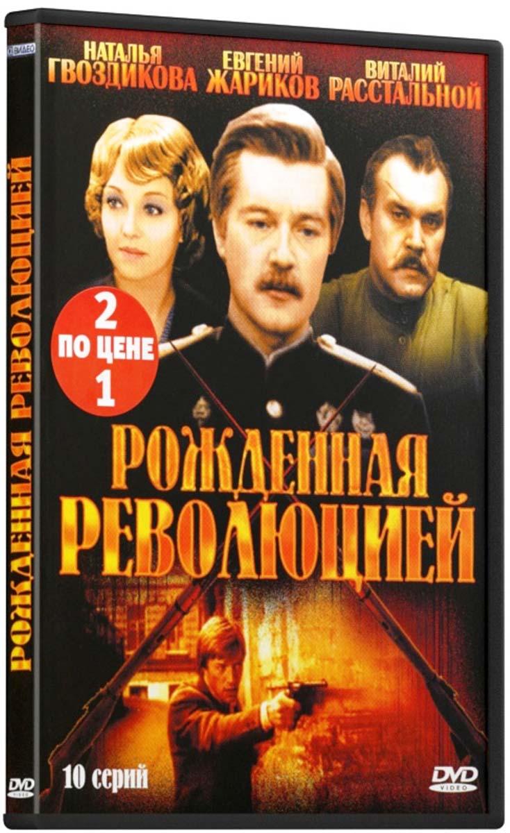 Кинодетектив: Рожденная революцией. 1-1 серии / Трактир на Пятницкой (2 DVD) недорого