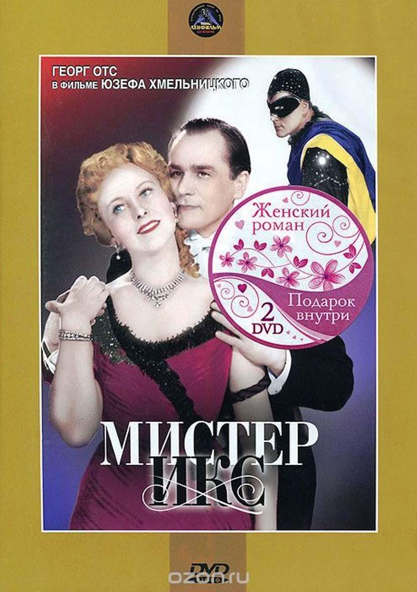 Мелодрама: Мистер Икс / Сегодня новый аттракцион (2 DVD)