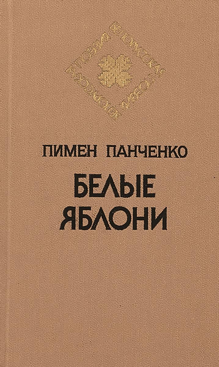 Пимен Панченко Белые яблони