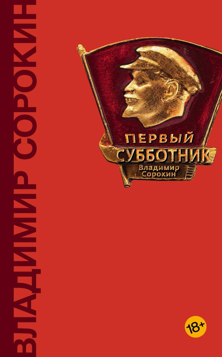 цена на Владимир Сорокин Первый субботник