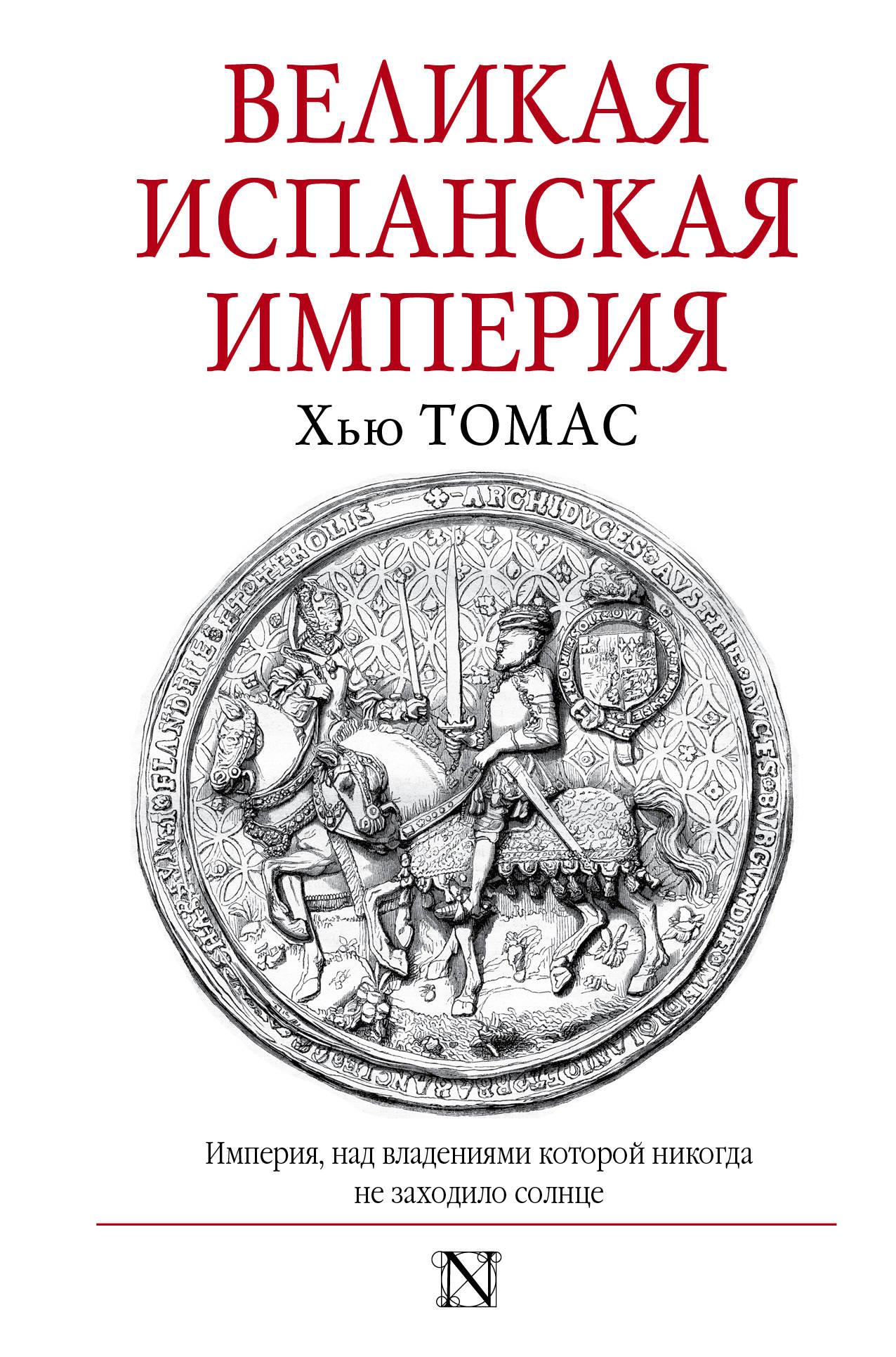 Хью Томас Великая Испанская империя