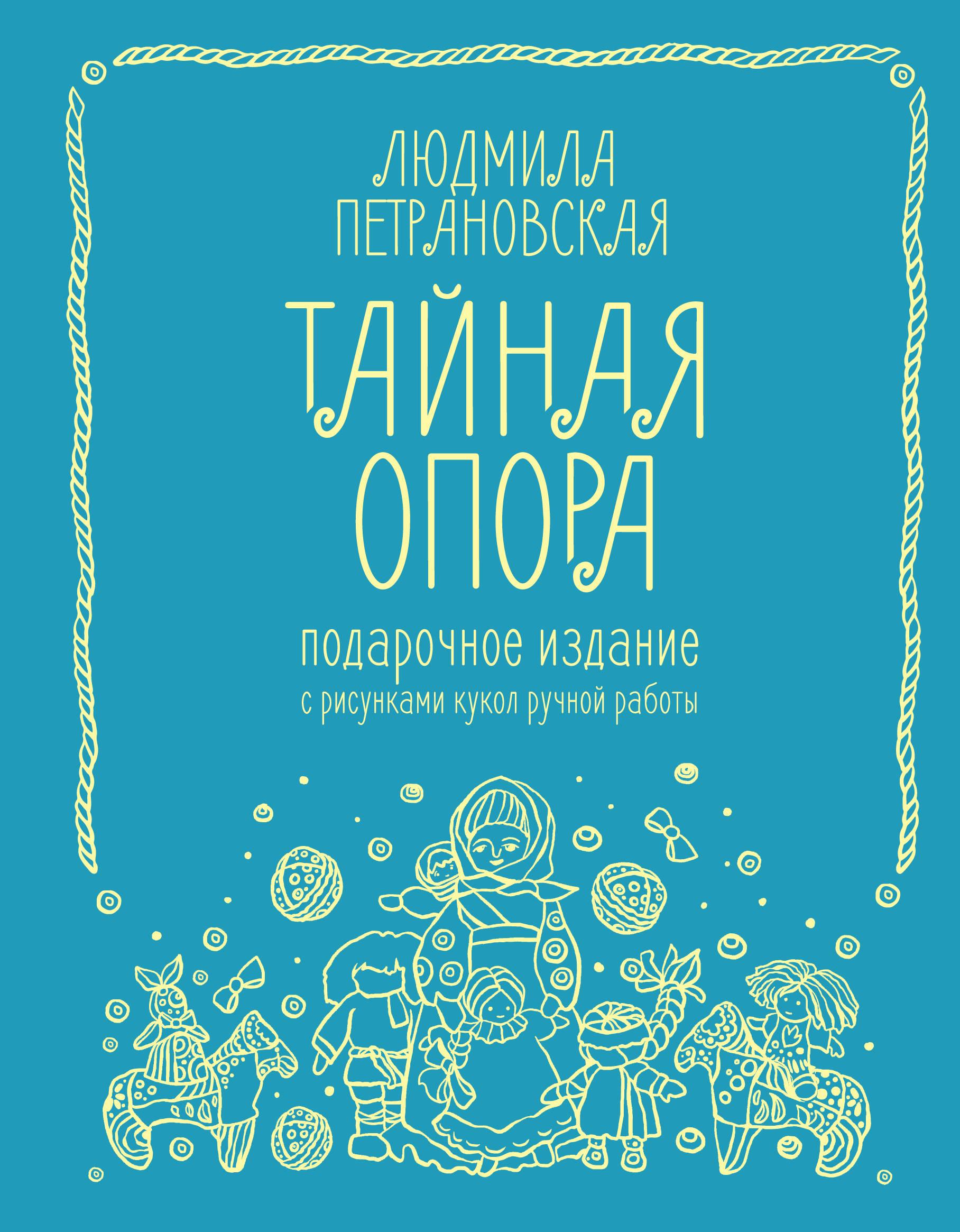 Петрановская Людмила Владимировна Тайная опора. Привязанность в жизни ребенка