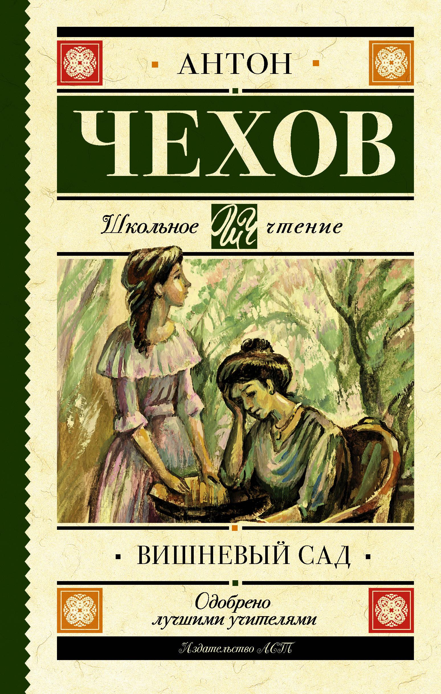 Антон Чехов Вишневый сад цена в Москве и Питере