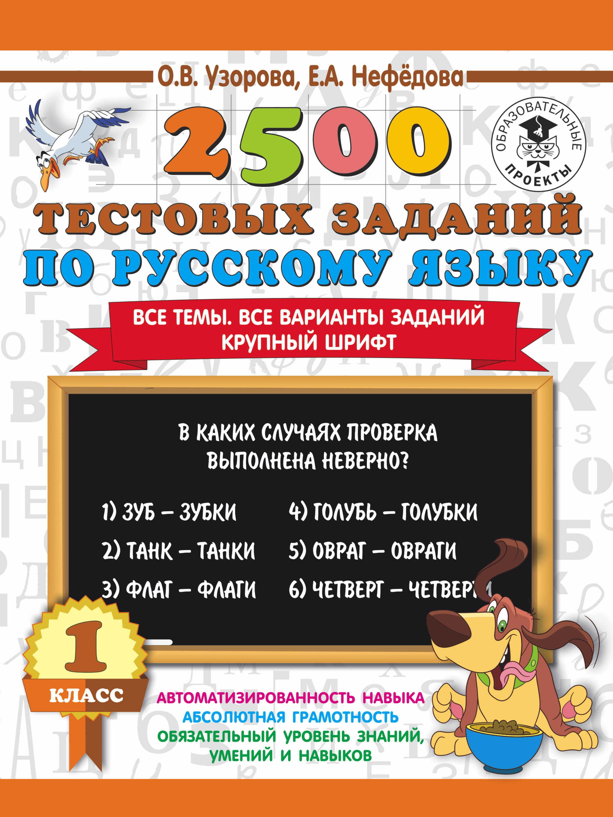 О. В. Узорова, Е. А. Нефедова 2500 тестовых заданий по русскому языку. 1 класс