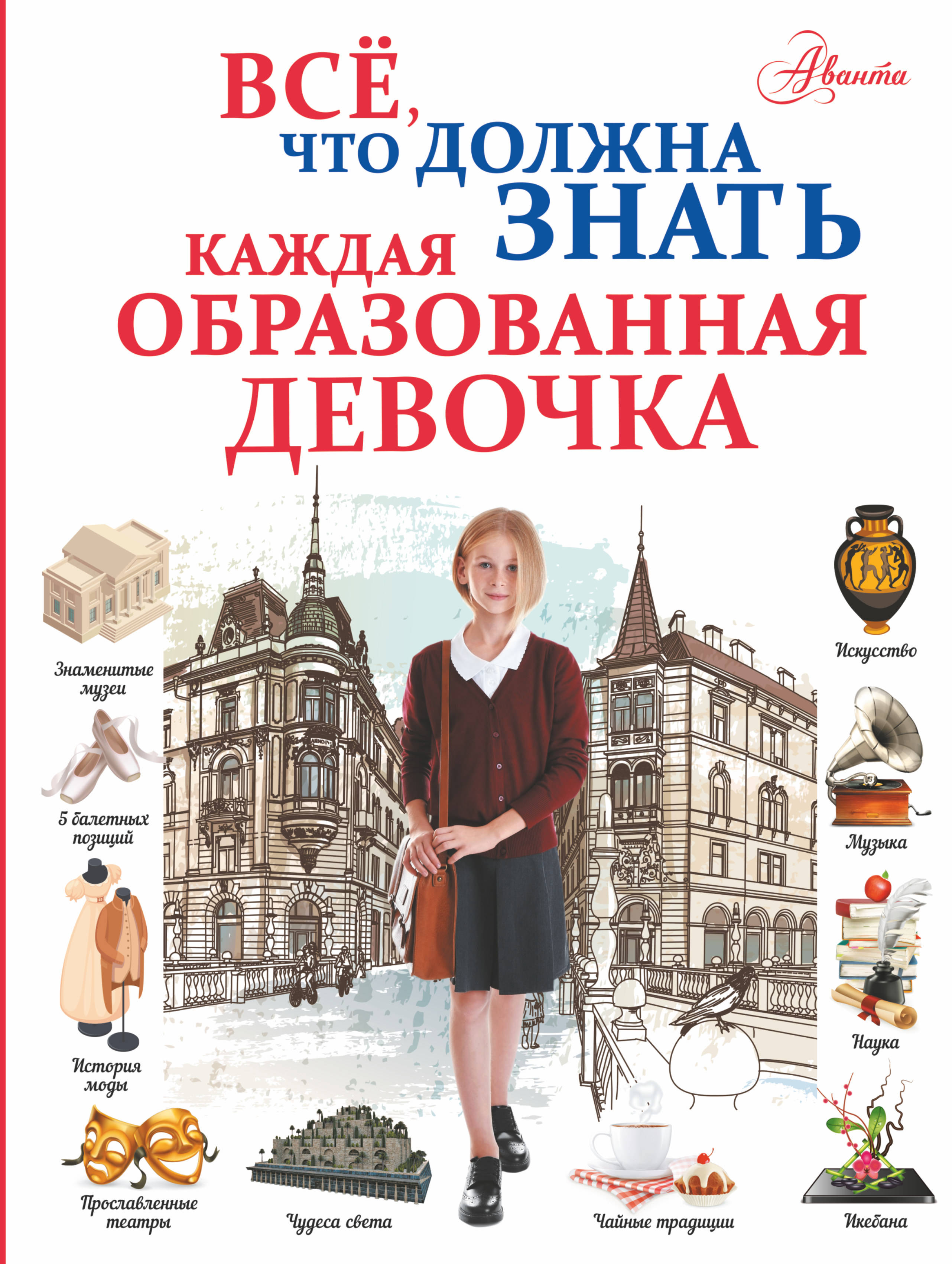 А. Г. Мерников, Д. И. Гордиевич, И. В. Блохина Все, что должна знать каждая образованная девочка