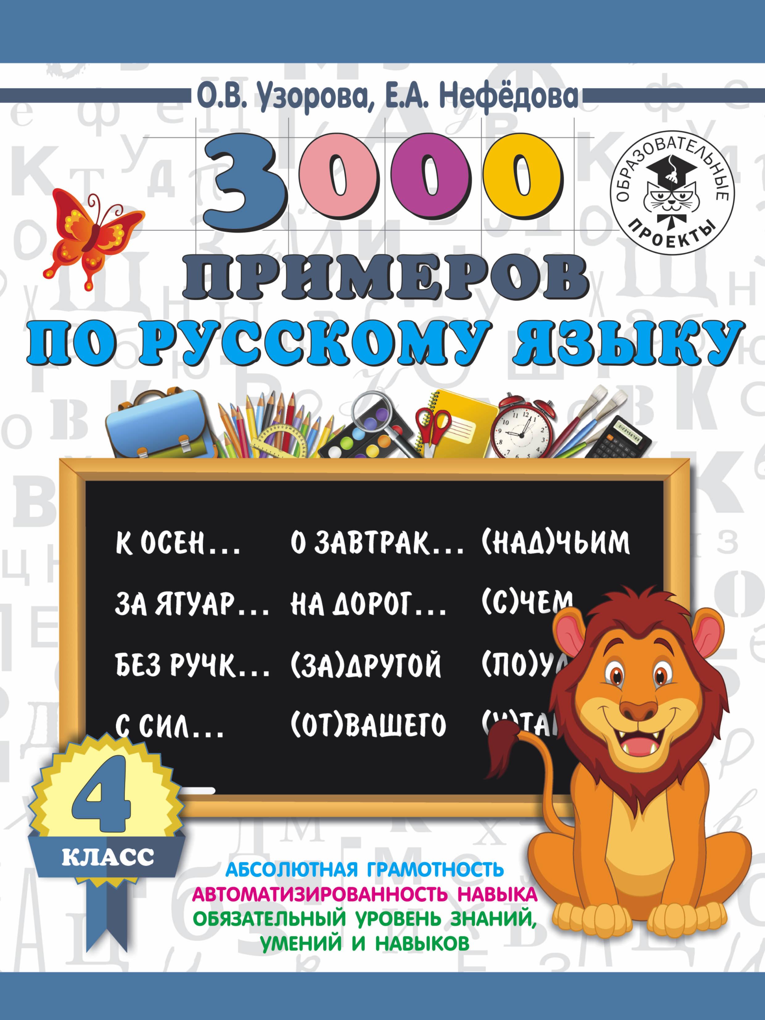О. В. Узорова, Е. А. Нефедова Русский язык. 4 класс. 3000 примеров