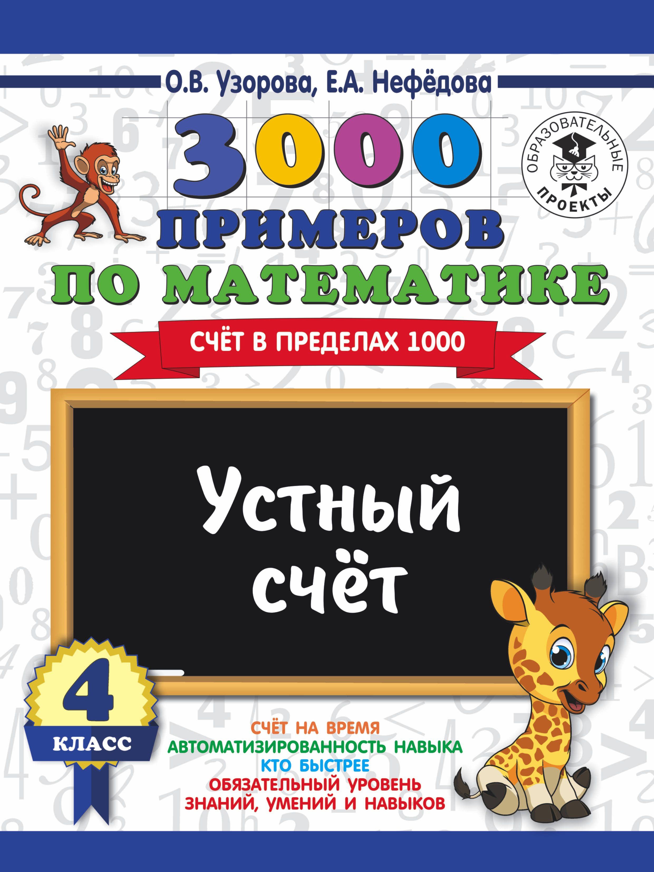 О. В. Узорова, Е. А. Нефедова Математика. 4 класс. Устный счет. Счет в пределах 1000