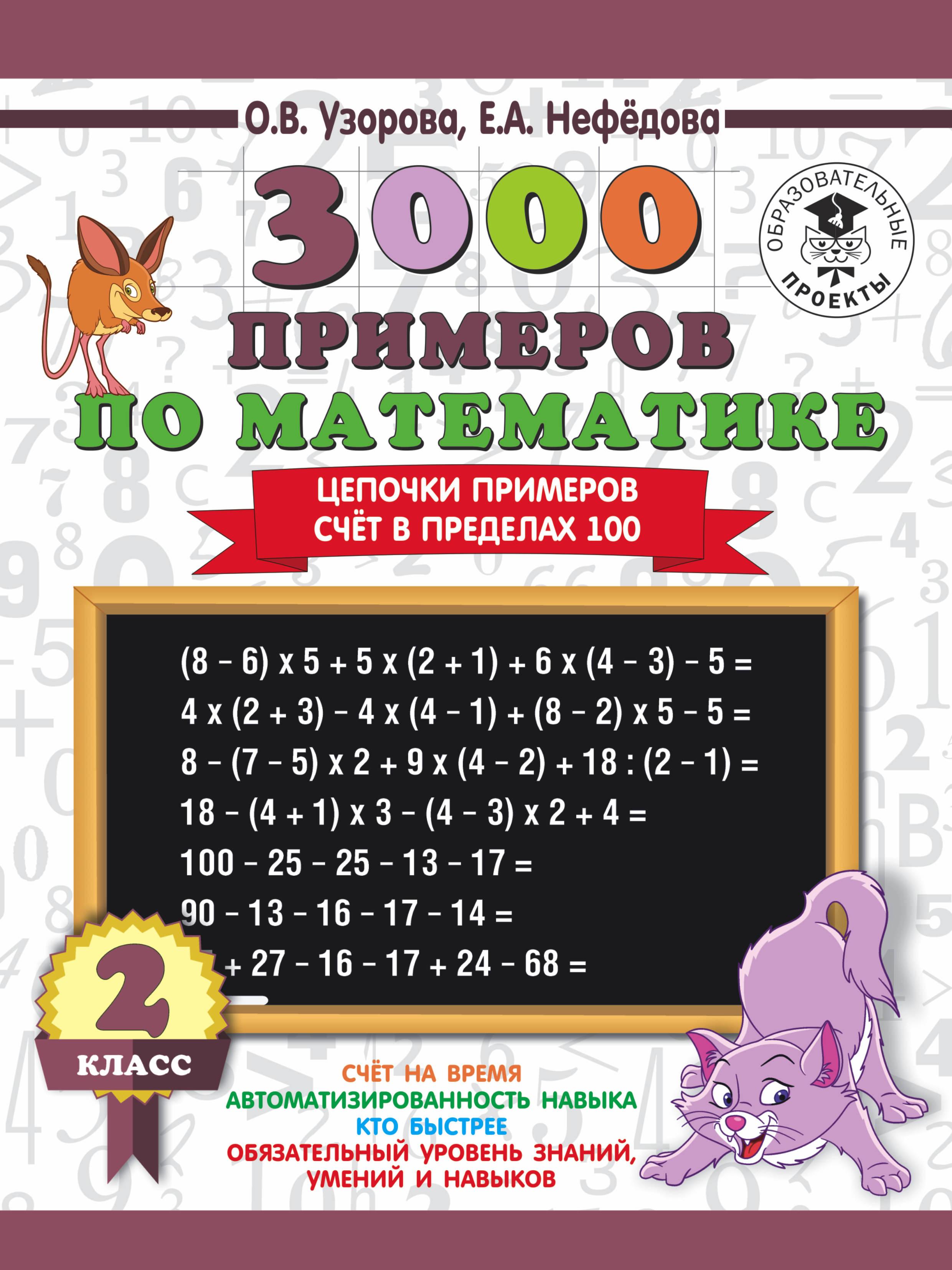 О. В. Узорова, Е. А. Нефедова 3000 примеров по математике. 2 класс. Цепочки примеров. Счёт в пределах 100