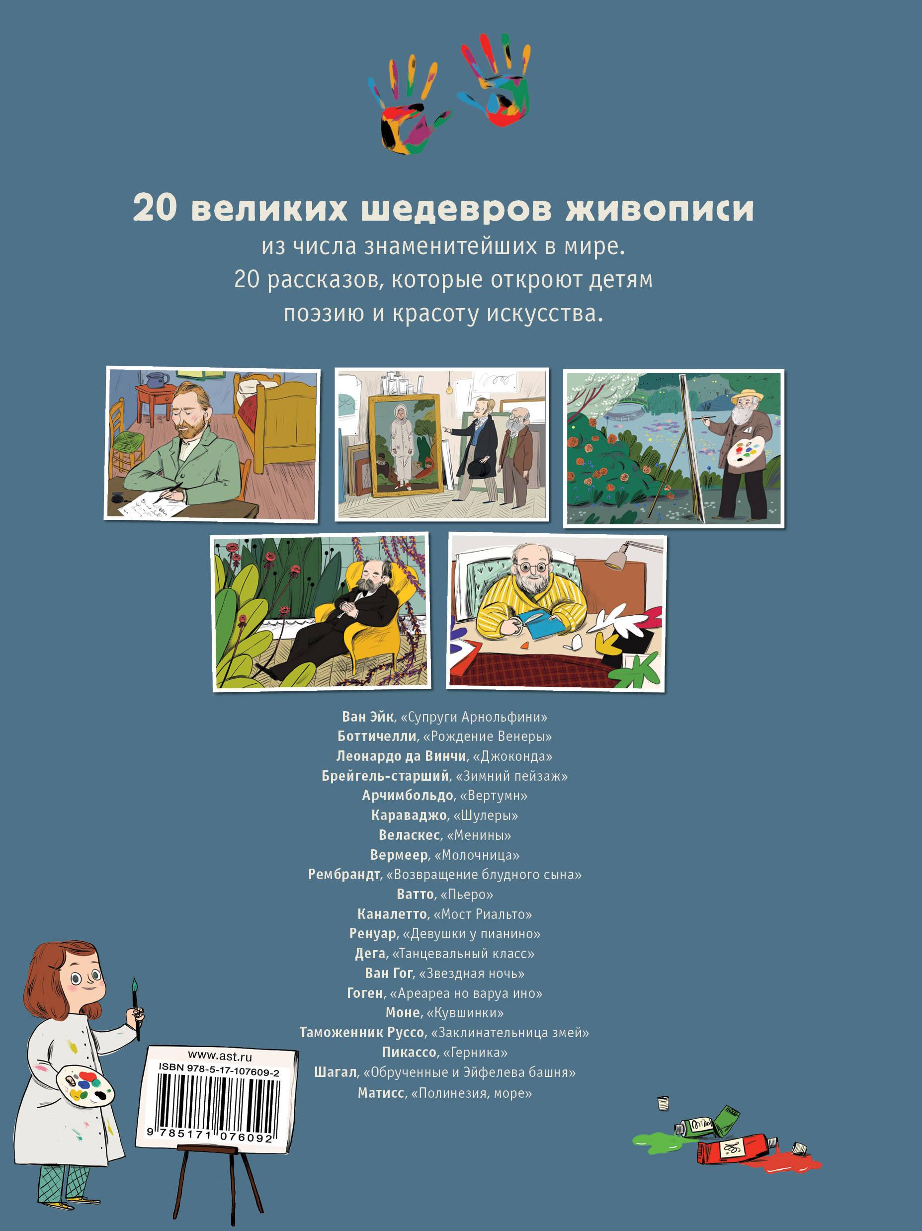 Шарлотта Гросстет, Сабина дю Мениль. 20 знаменитых шедевров для детей