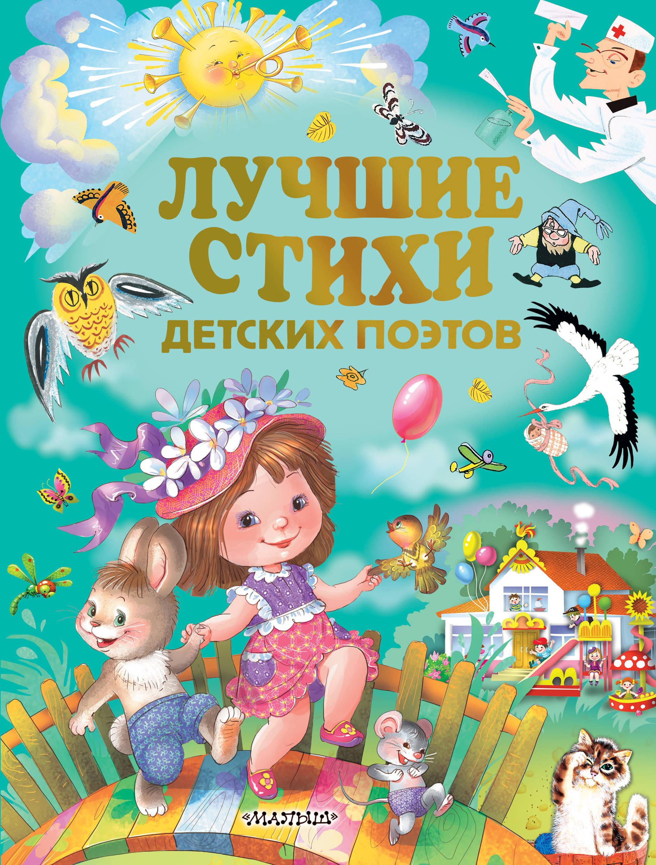 Маршак Самуил Яковлевич Лучшие стихи детских поэтов