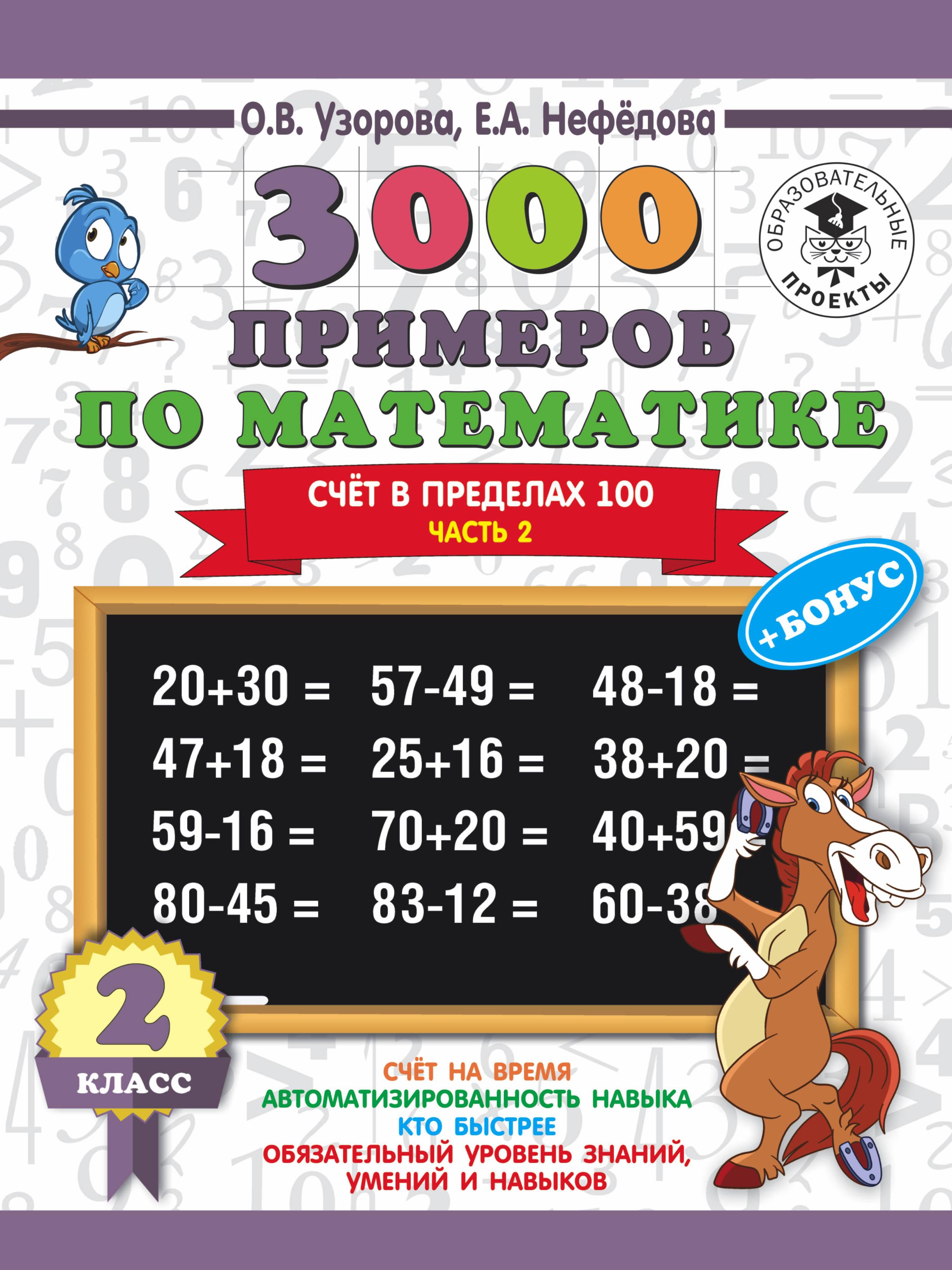 О. В. Узорова, Е. А. Нефедова 3000 примеров по математике. 2 класс. Счёт в пределах 100. Часть 2