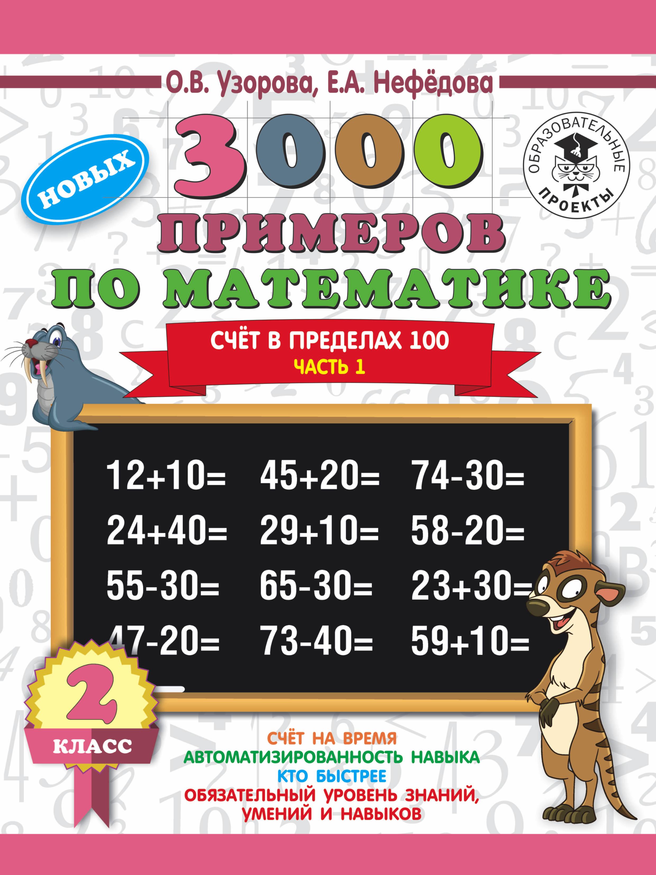 О. В. Узорова, Е. А. Нефедова 3000 новых примеров по математике. 2 класс. Счёт в пределах 100. Часть 1
