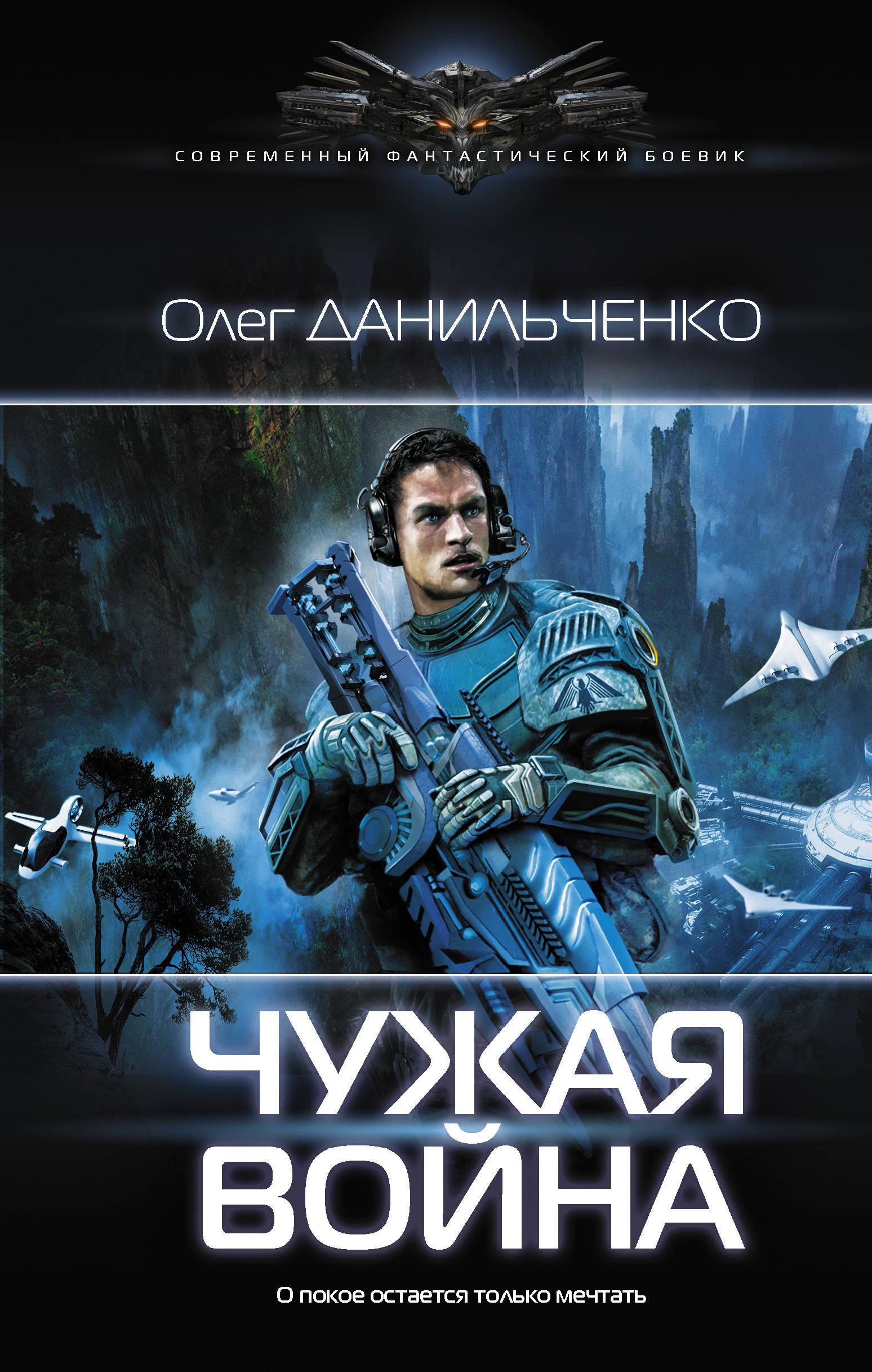 Олег Данильченко Чужая война