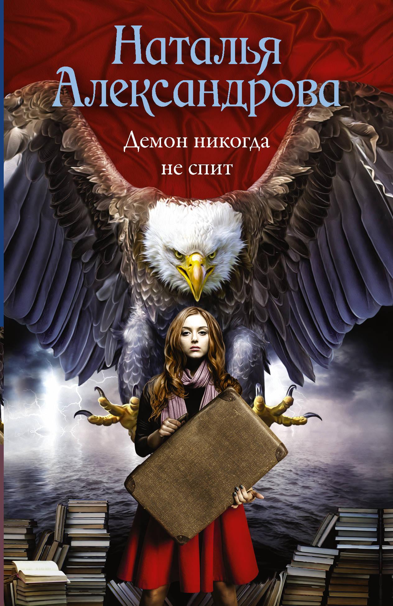 Наталья Александрова Демон никогда не спит
