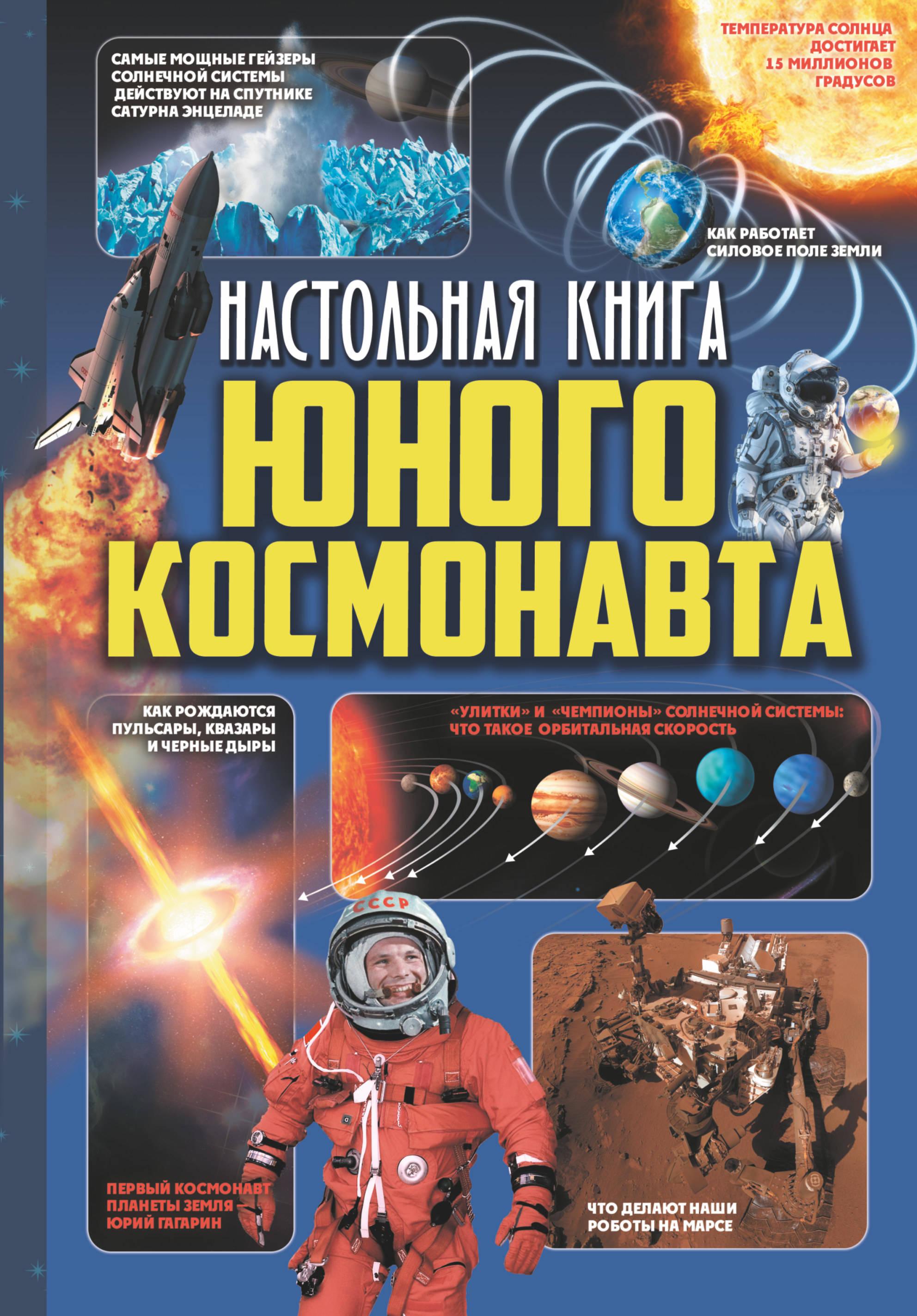 Кошевар Дмитрий Васильевич; Мороз Анна Ивановна Настольная книга юного космонавта