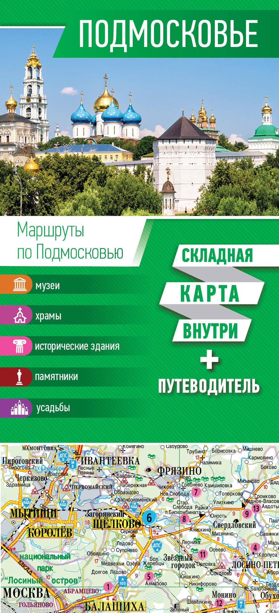 Наталья Овчинникова Подмосковье. Карта+путеводитель