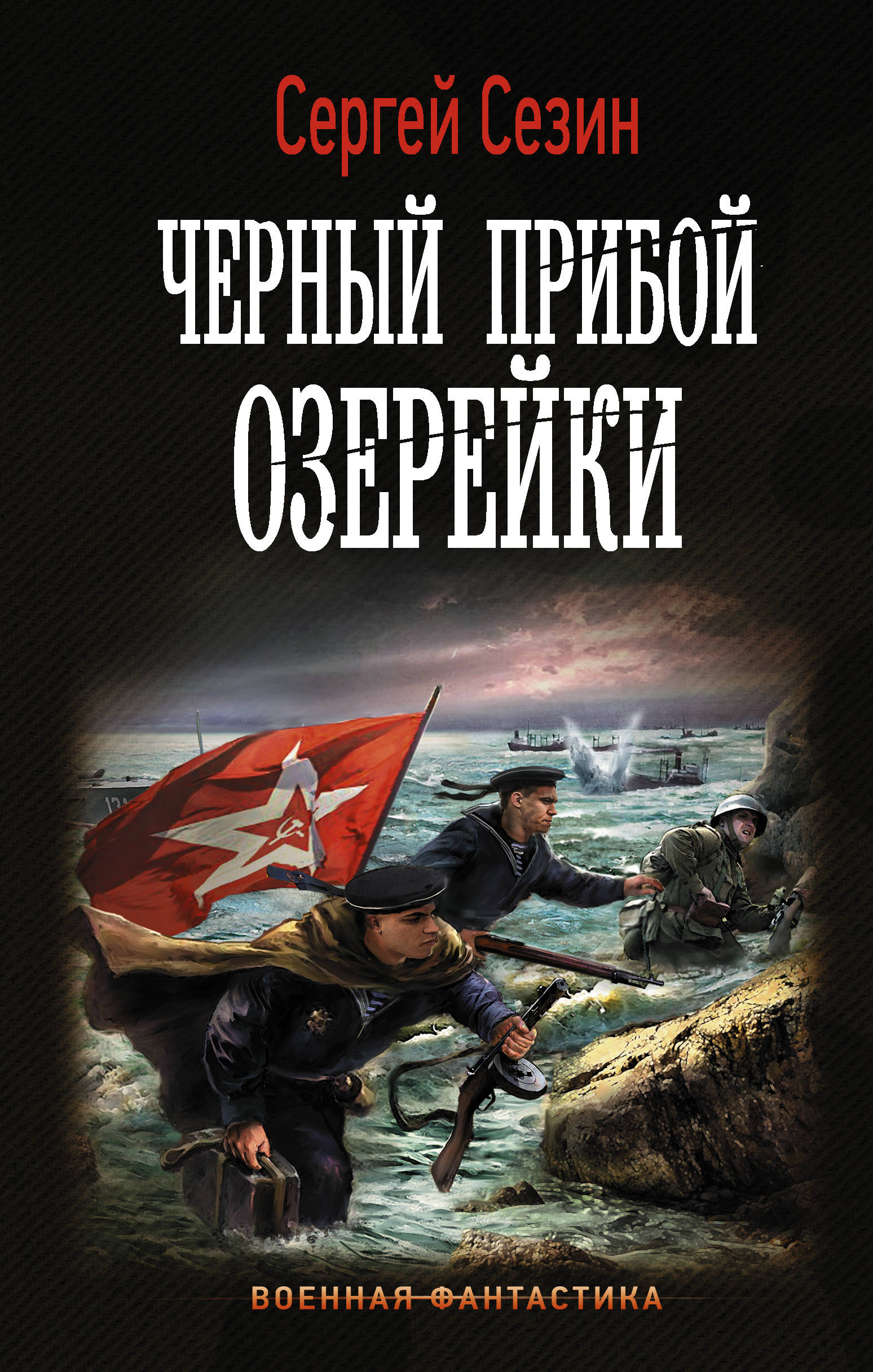 Сергей Сезин Черный прибой Озерейки