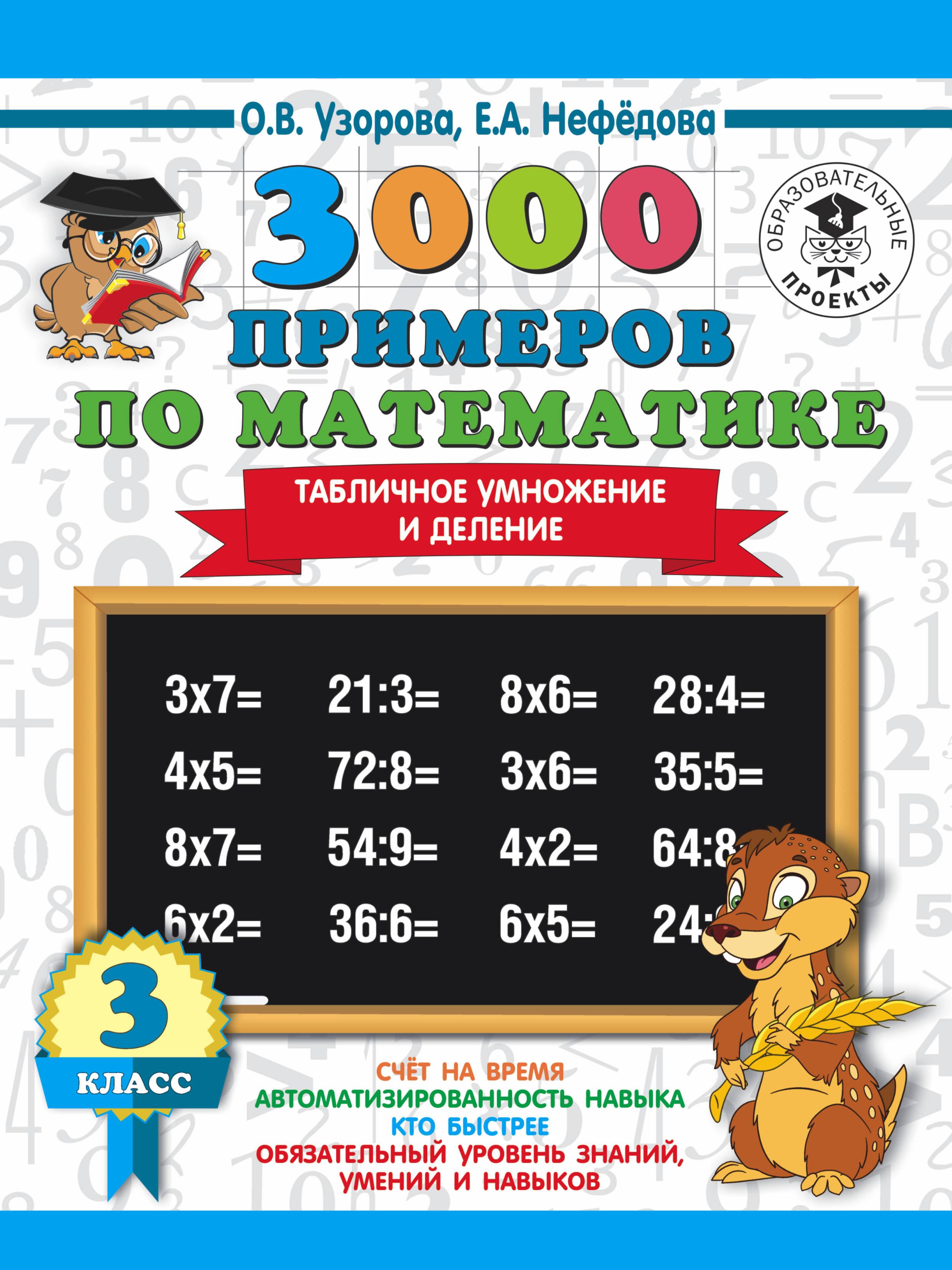 О.В. Узорова, Е.А. Нефедова 3000 примеров по математике. Табличное умножение и деление. 3 класс узорова о нефедова е 3000 примеров по математике 2 класс устный счет табличное умножение и деление