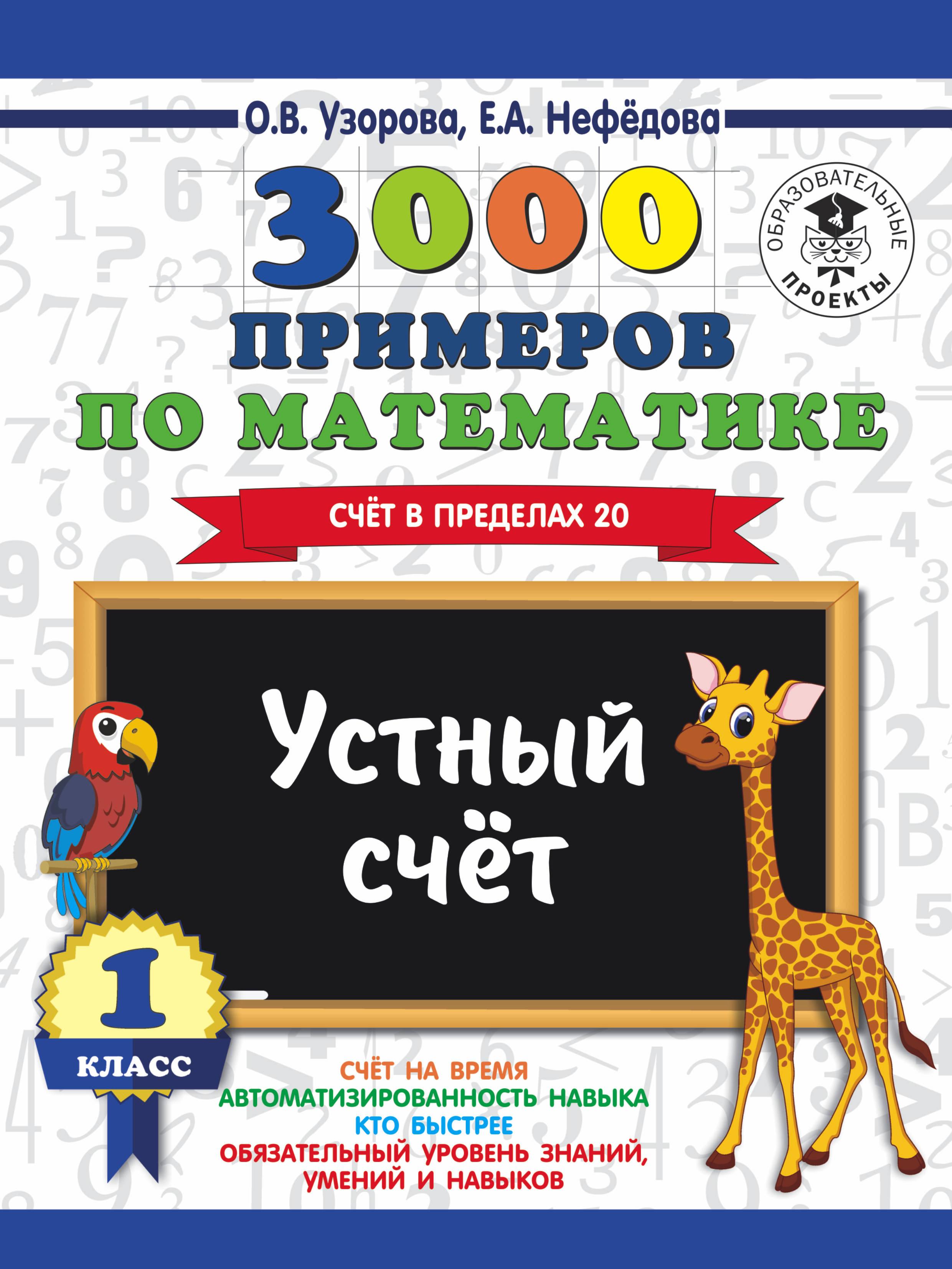О. В. Узорова, Е. А. Нефедова 3000 примеров по математике. 1 класс. Устный счет. Счет в пределах 20