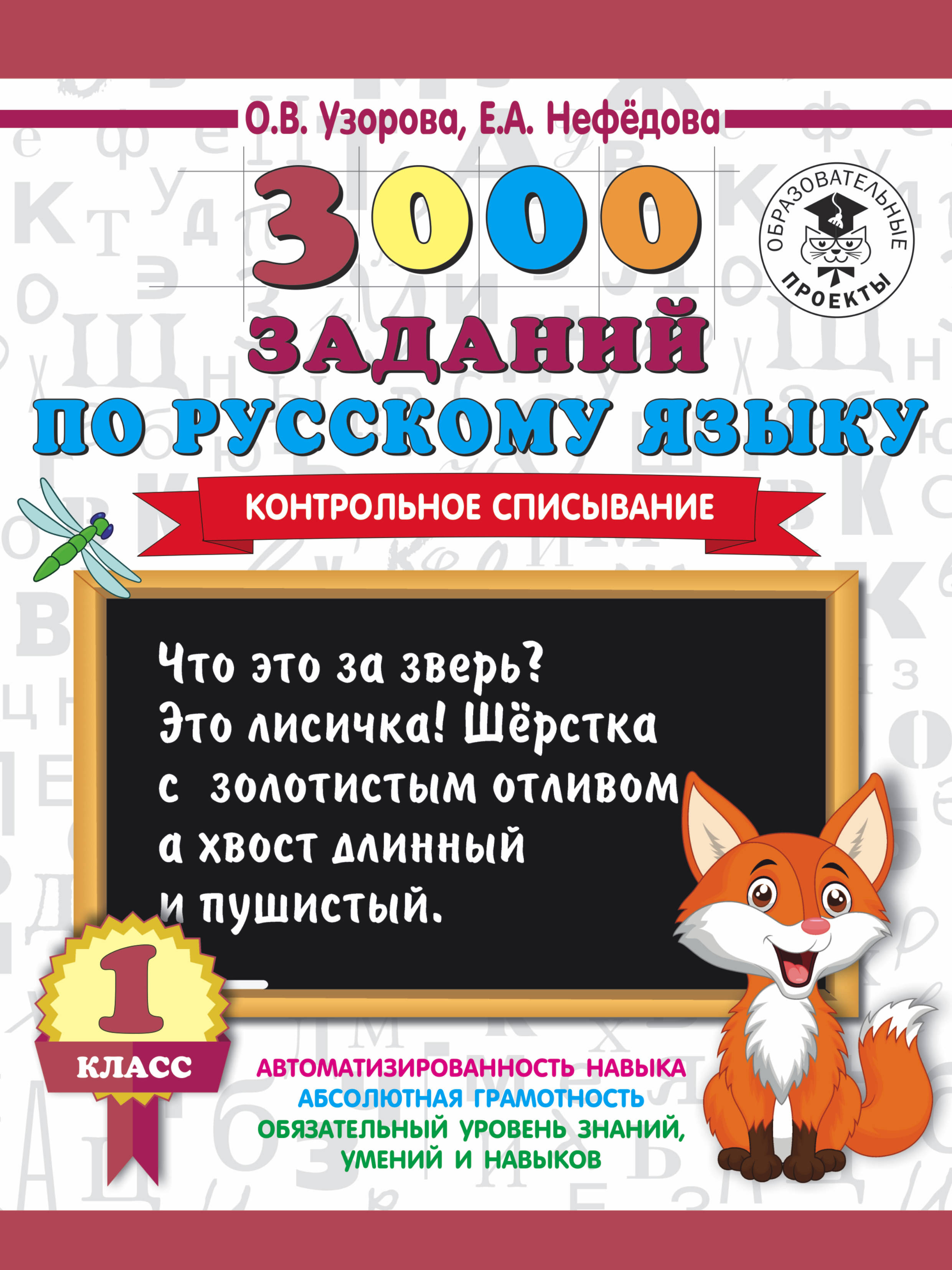 О. В. Узорова, Е. А. Нефедова 3000 заданий по русскому языку. 1 класс. Контрольное списывание