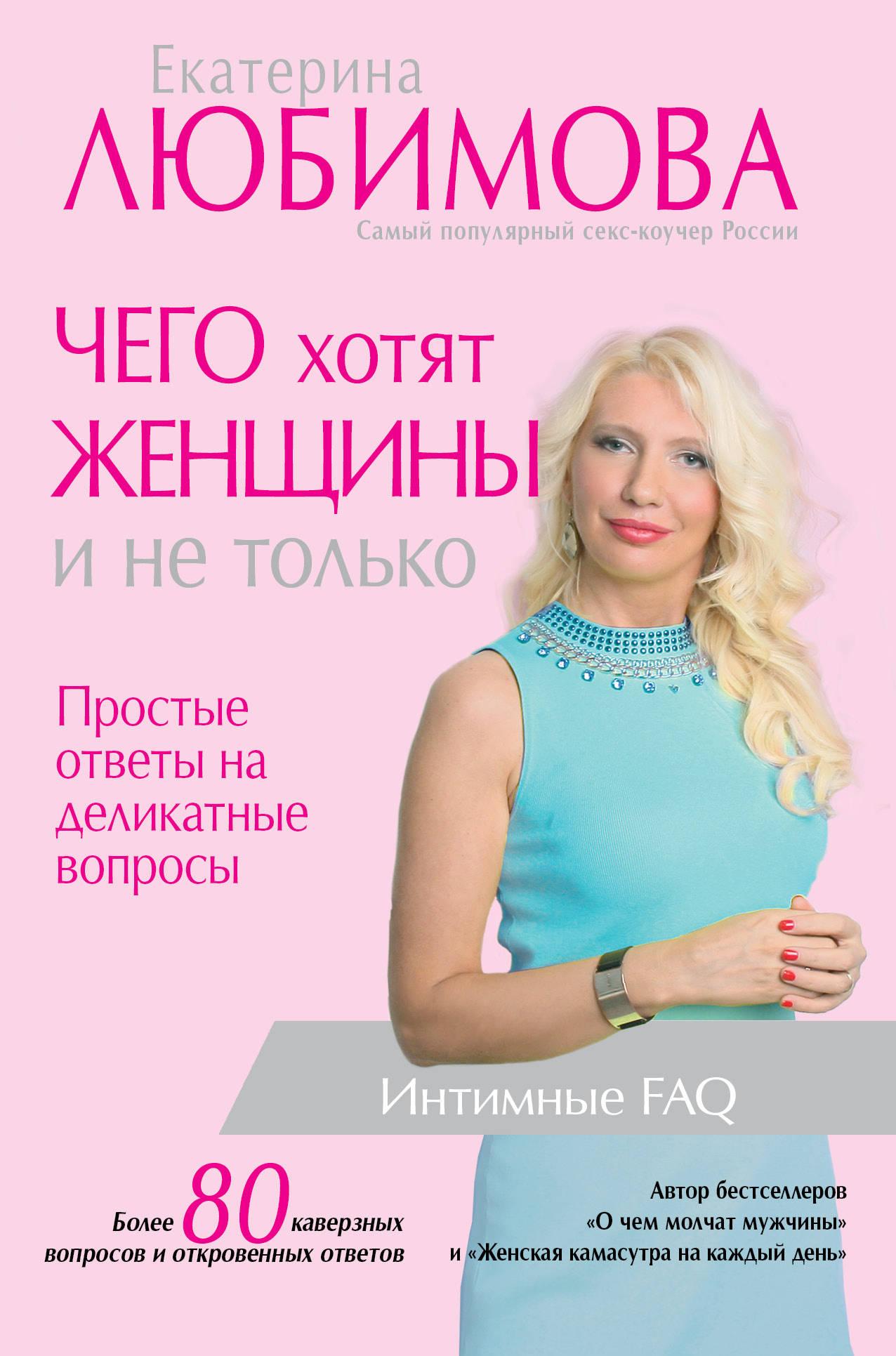 Екатерина Любимова Чего хотят женщины. Простые ответы на деликатные вопросы